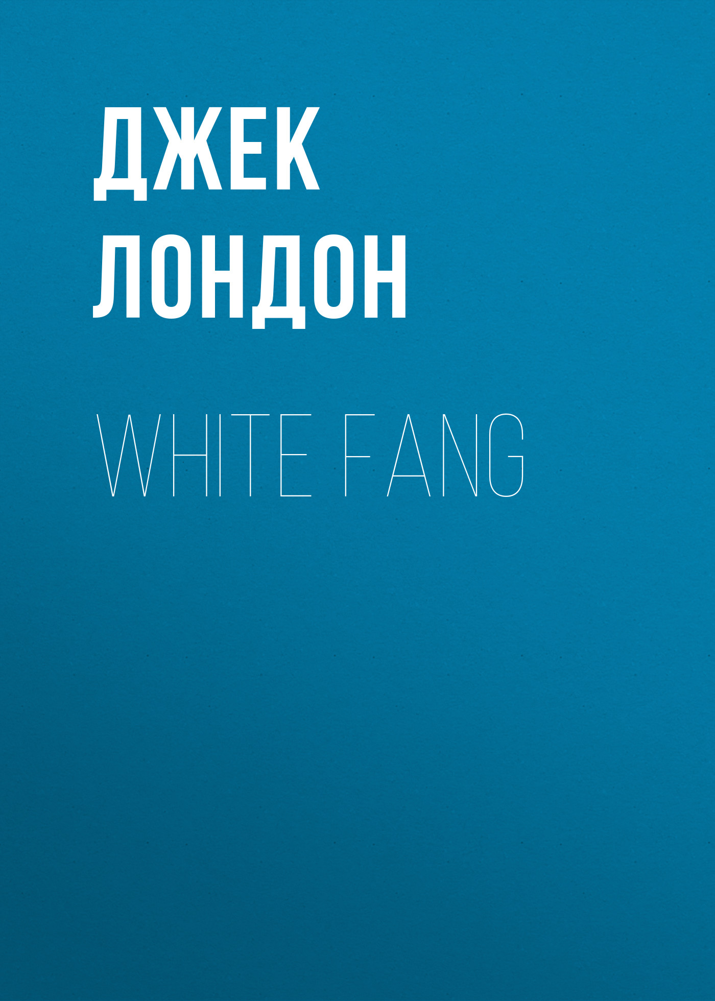 Джек Лондон White Fang london j white fang