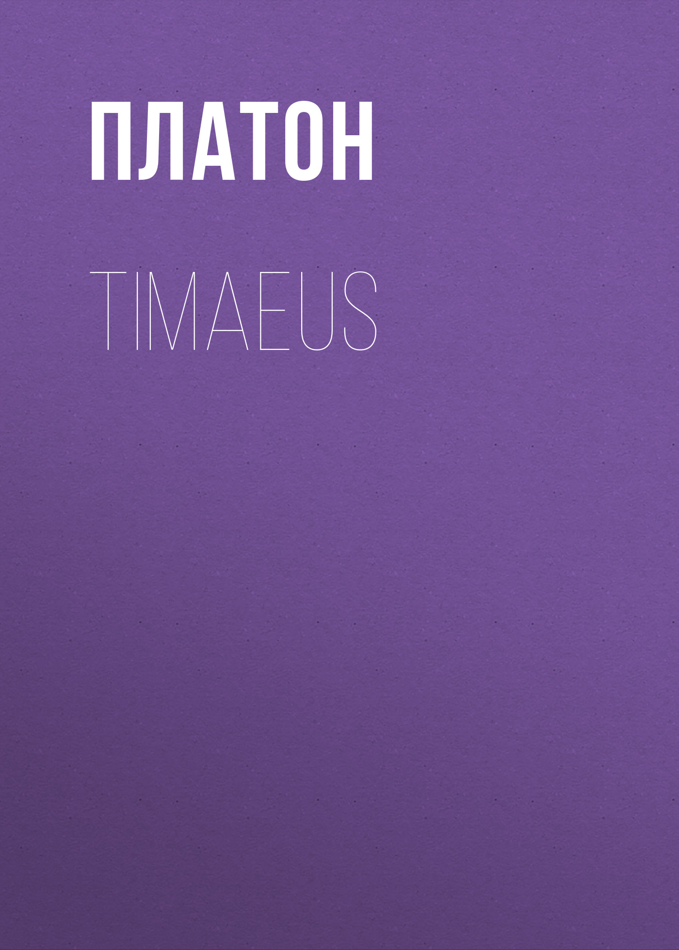 Платон Timaeus стоимость