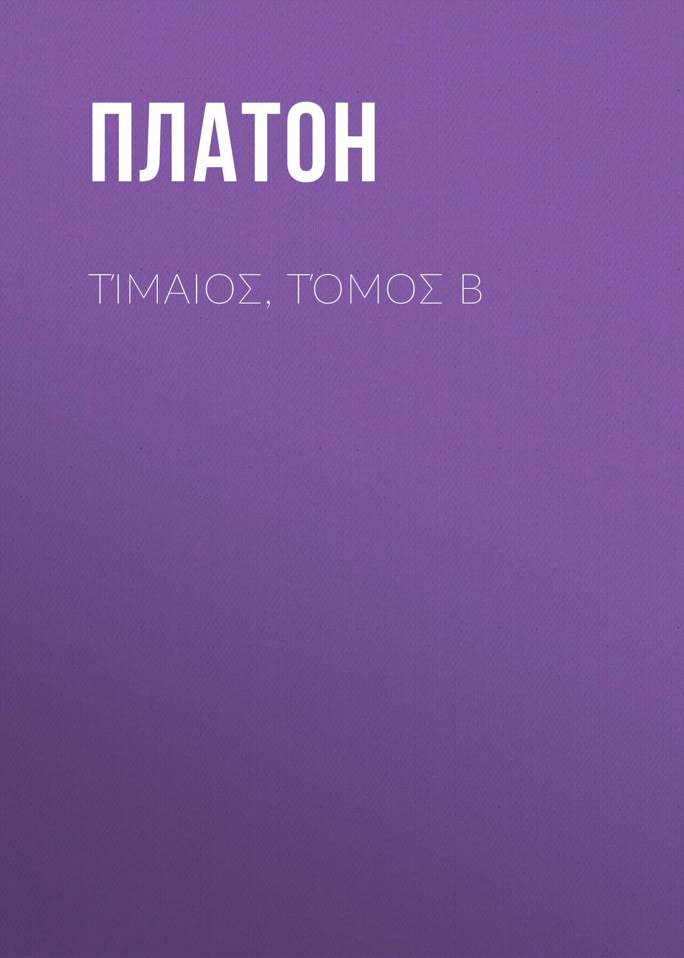 Платон Τίμαιος, Τόμος Β