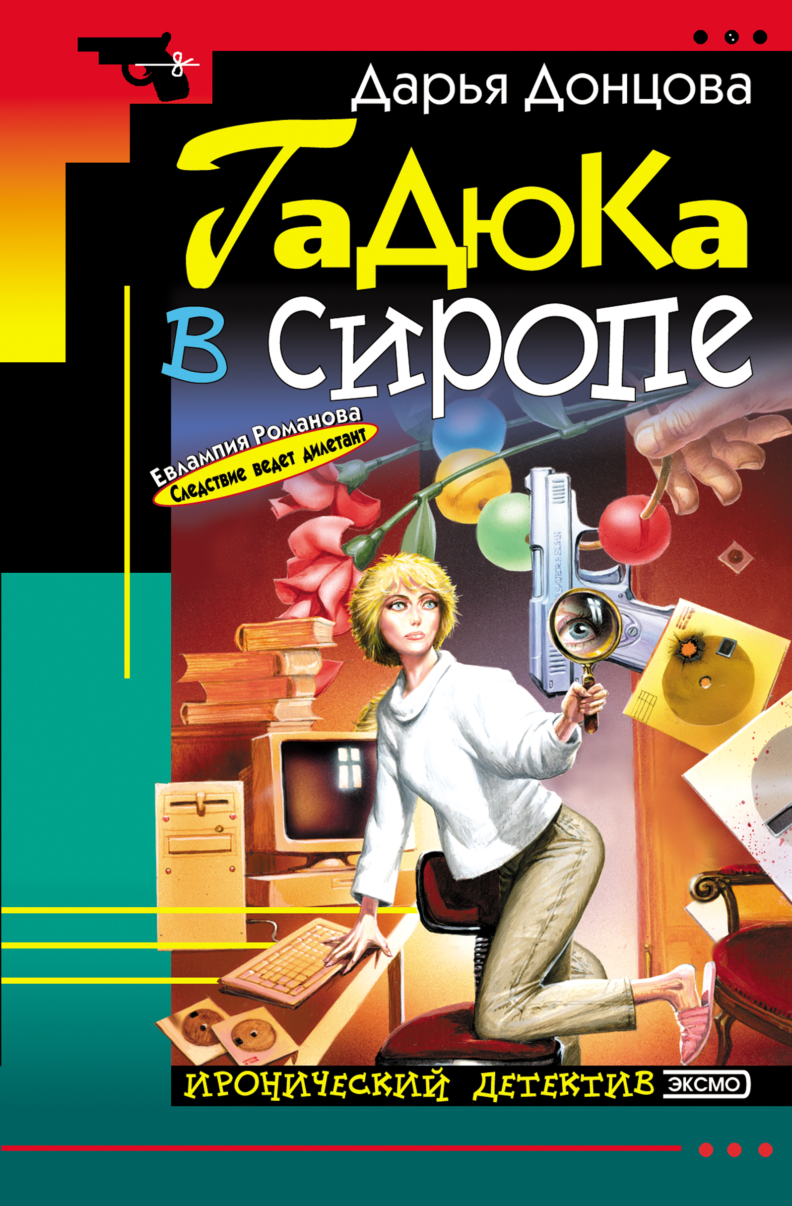 Гадюка в сиропе ( Дарья Донцова  )