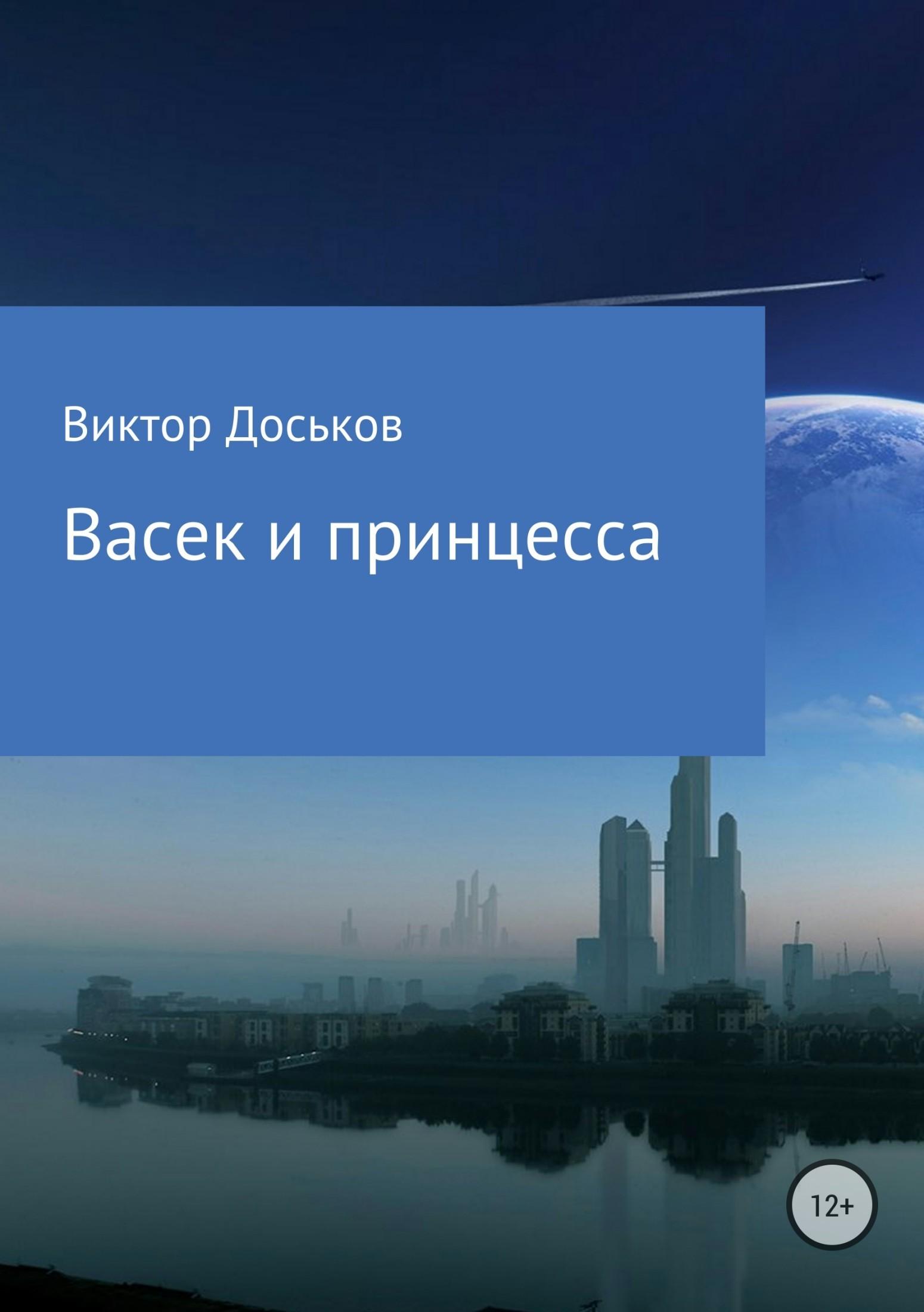 Виктор Николаевия Доськов Васек и принцесса токмакова и в сказочной стране