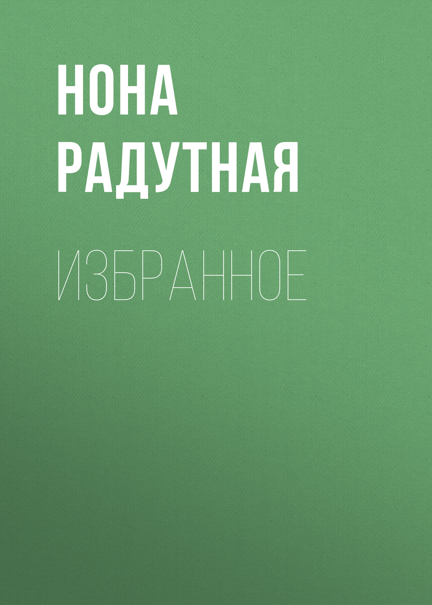 Нона Радутная Избранное чельцов м избранное сборник научных трудов том ii