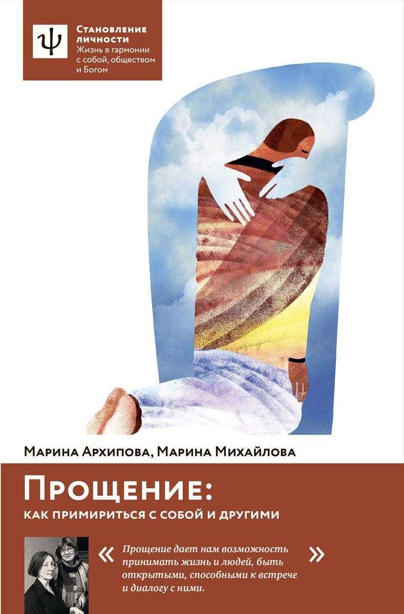 Марина Архипова Прощение. Как примириться с собой и другими спектакль возлюбленные марины
