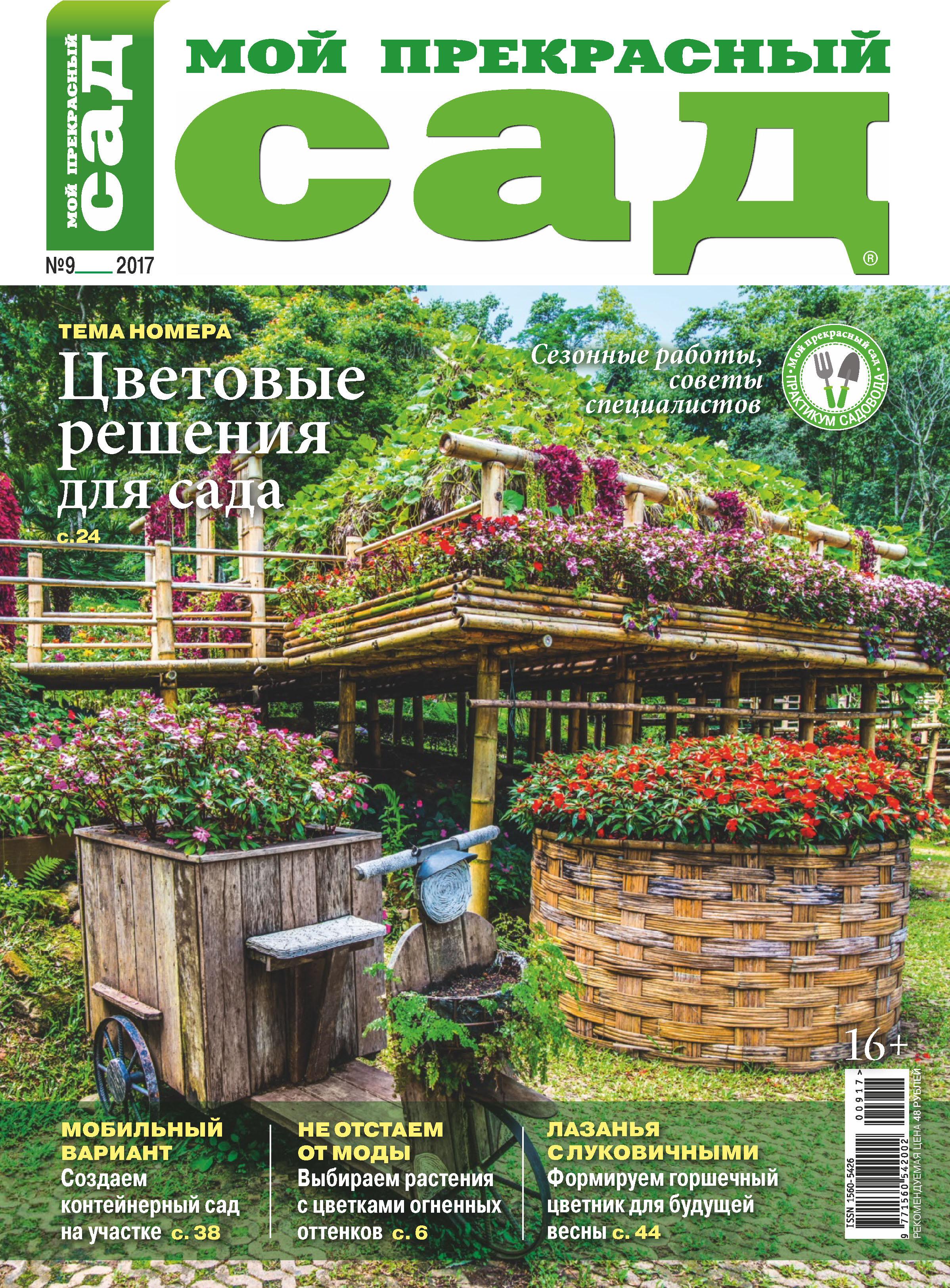 Мой прекрасный сад журнал читать онлайн