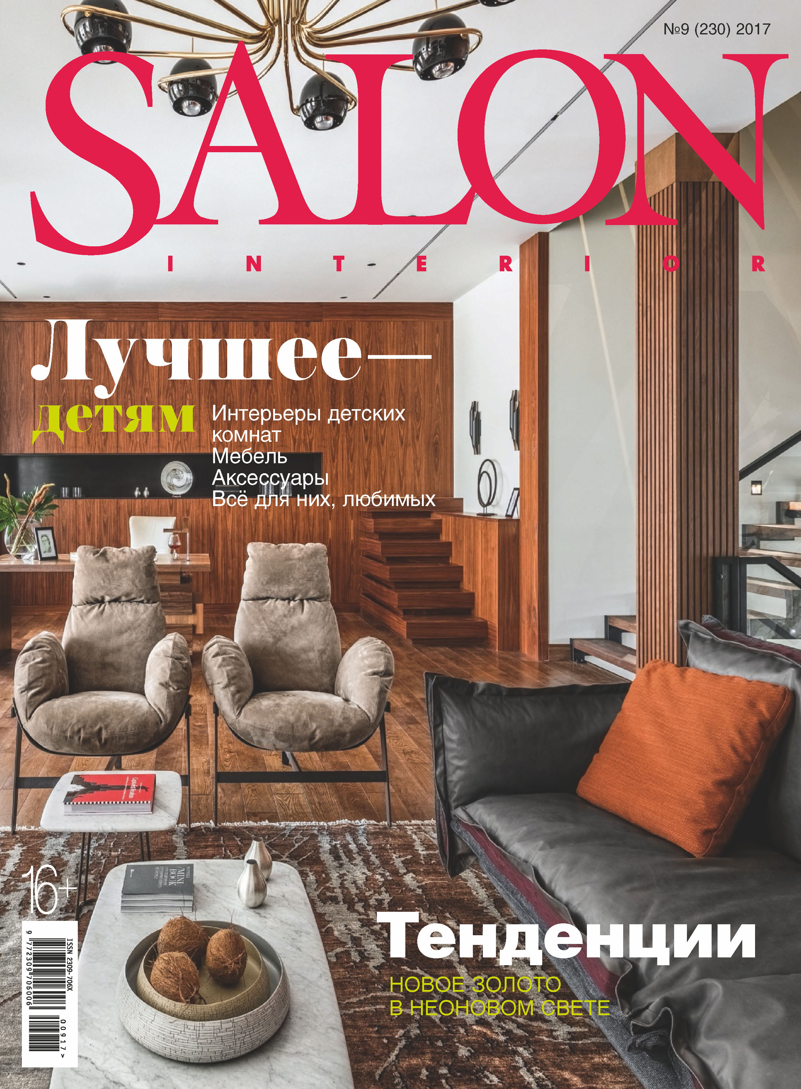Отсутствует SALON-interior №09/2017
