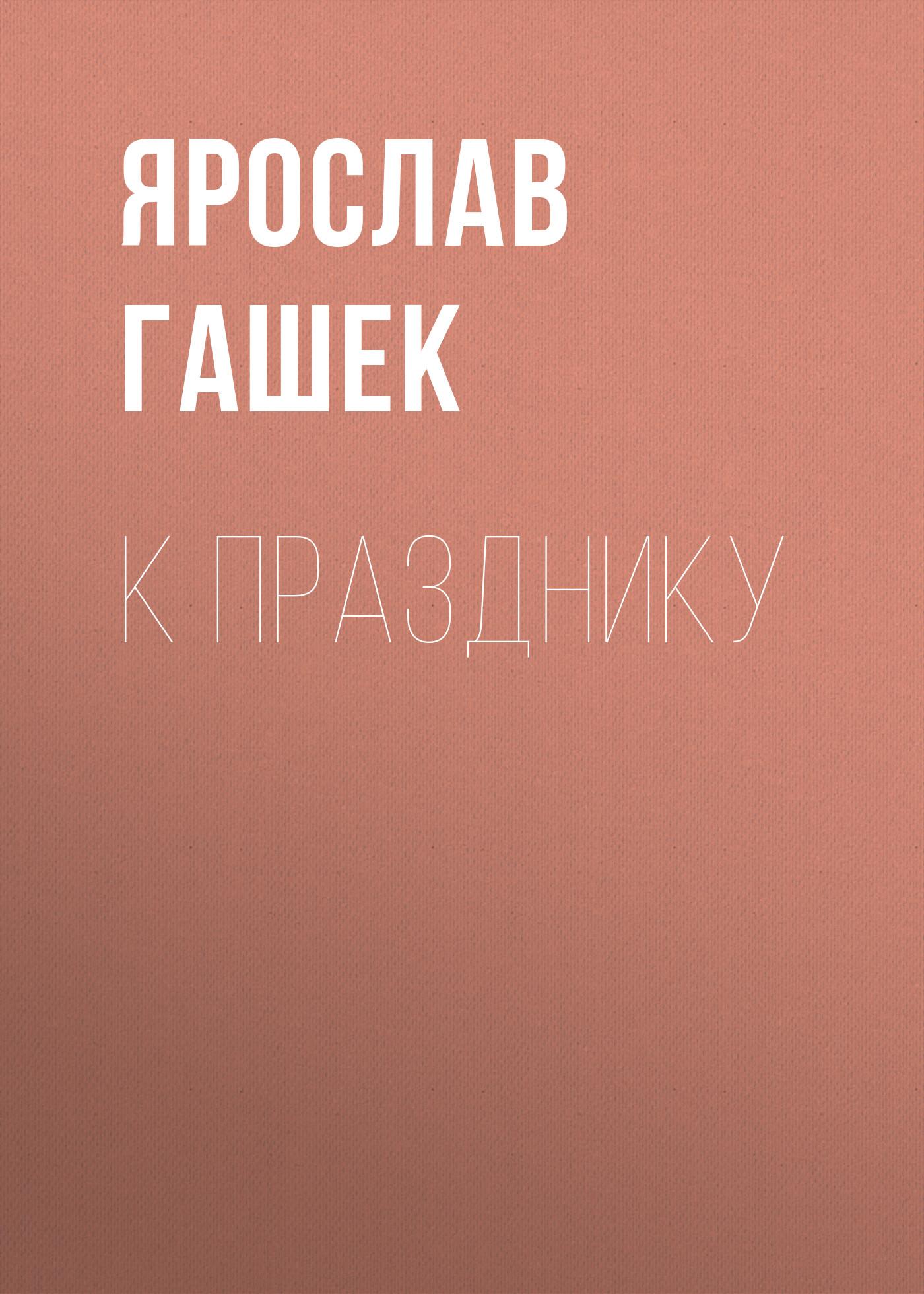 Ярослав Гашек К празднику ярослав гашек в мастерской контрреволюции