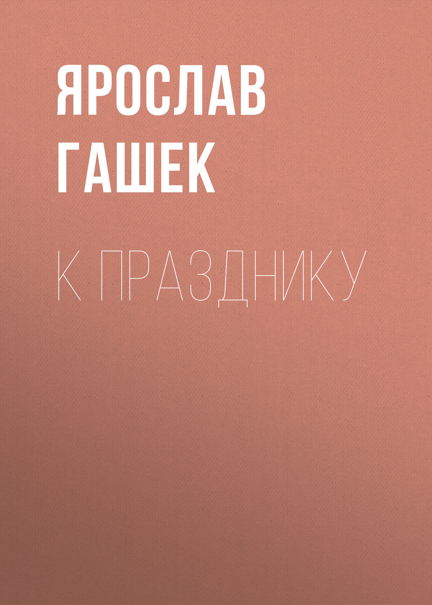 Ярослав Гашек К празднику ярослав гашек к празднику