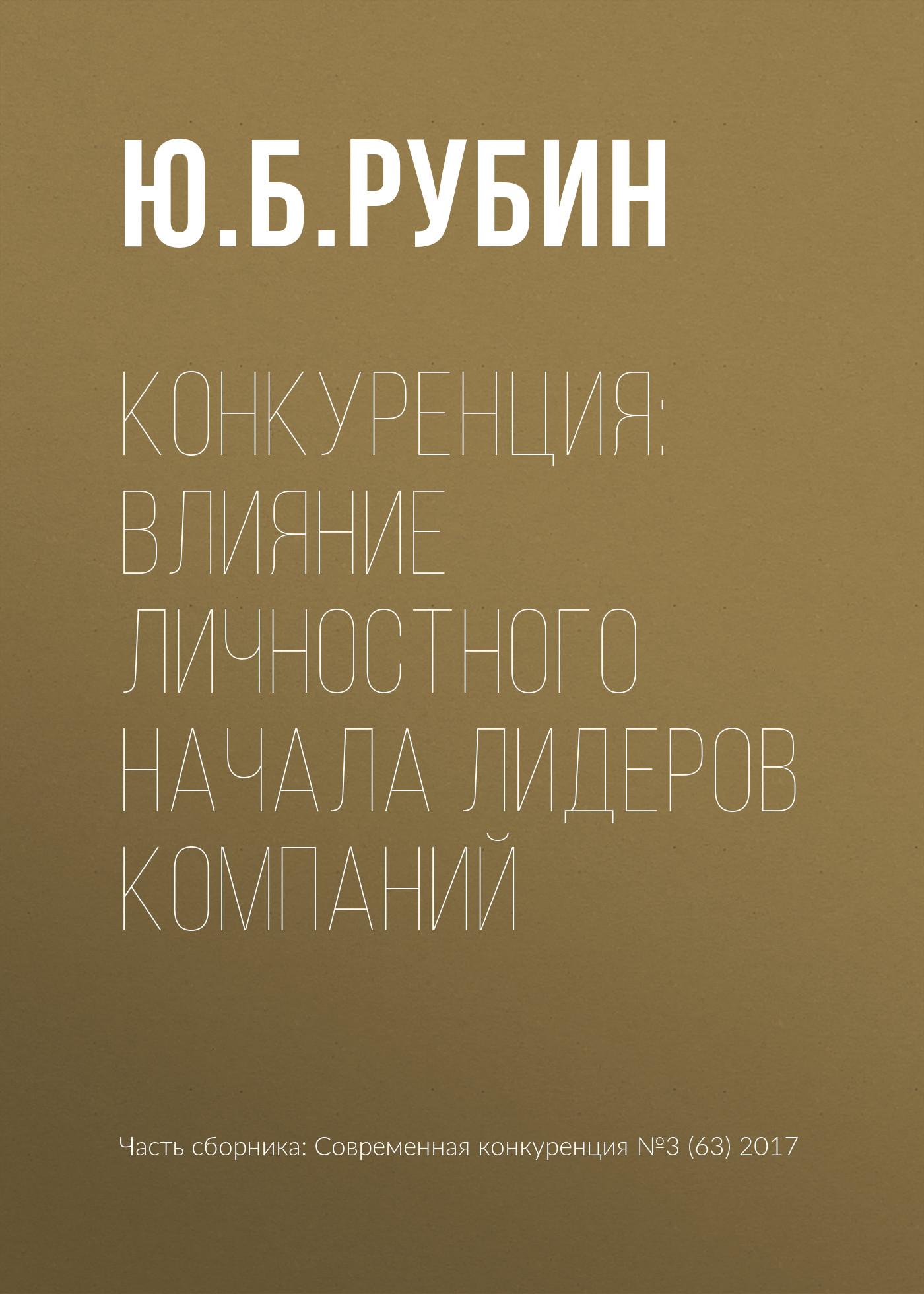 Ю. Б. Рубин Конкуренция: влияние личностного начала лидеров компаний ю б рубин стратегии конкурентных действий