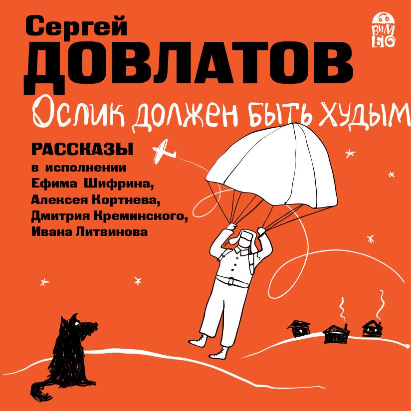 Сергей Довлатов Ослик должен быть худым. Рассказы лупа kenko 3х 4 5х 60 мм pkc 022