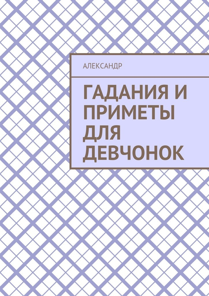 Александр Гадания и приметы для девчонок александр олегович малашенков не устану тебе говорить каждый день о любви…
