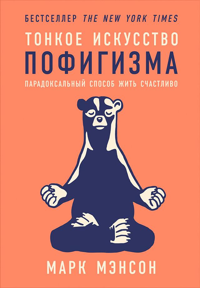 Обложка «Тонкое искусство пофигизма: Парадоксальный способ жить счастливо»