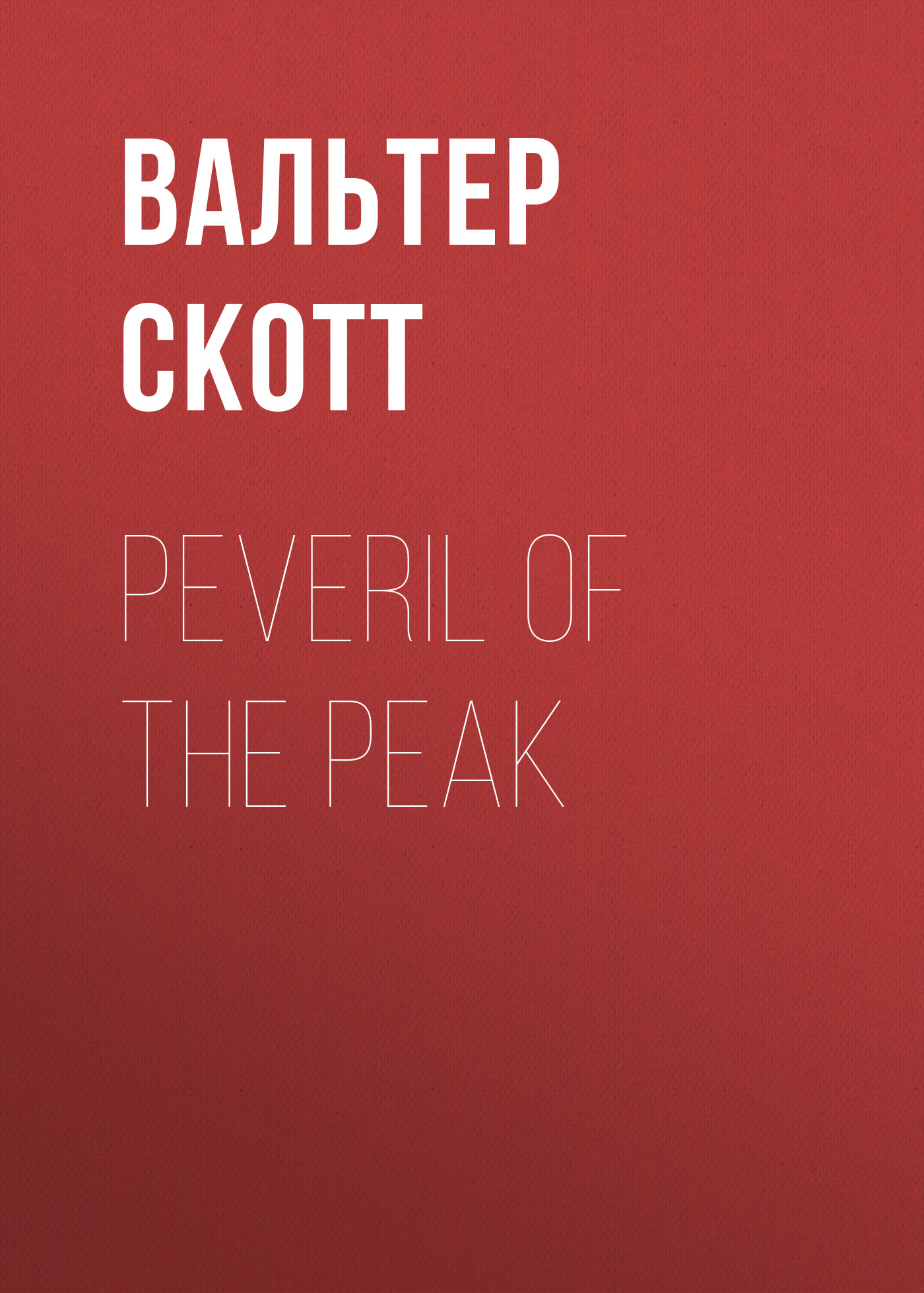 Вальтер Скотт Peveril of the Peak вальтер скотт the bride of lammermoor