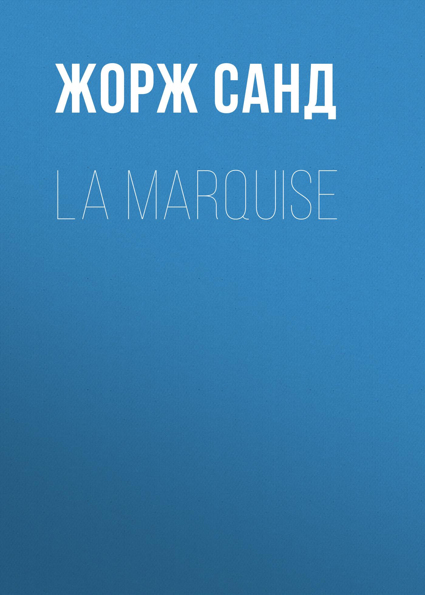 Жорж Санд La Marquise