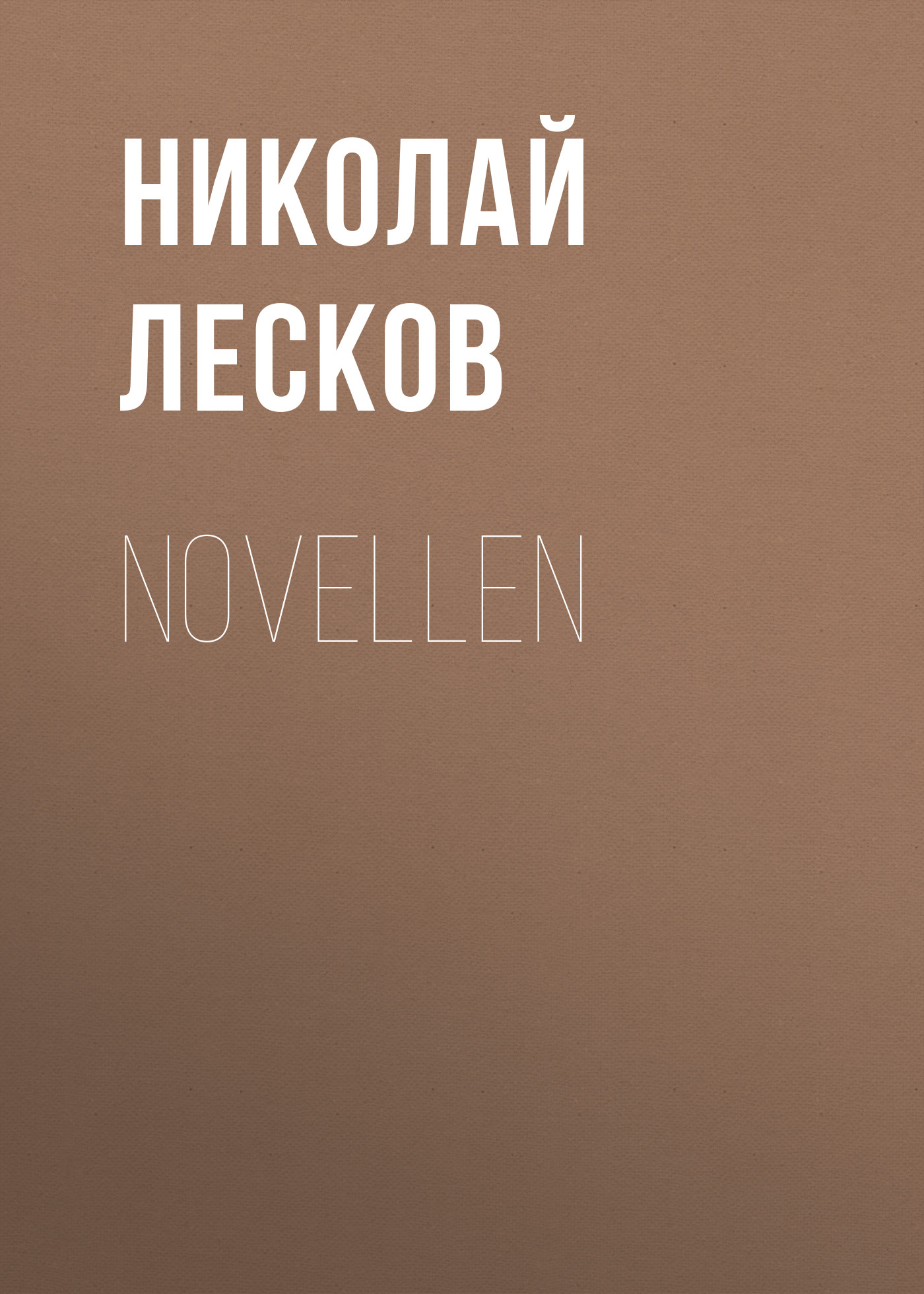 Николай Лесков Novellen petersburger novellen