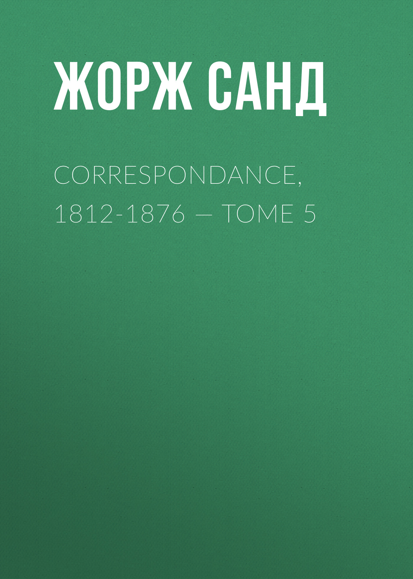 correspondance 1812 1876 tome 5