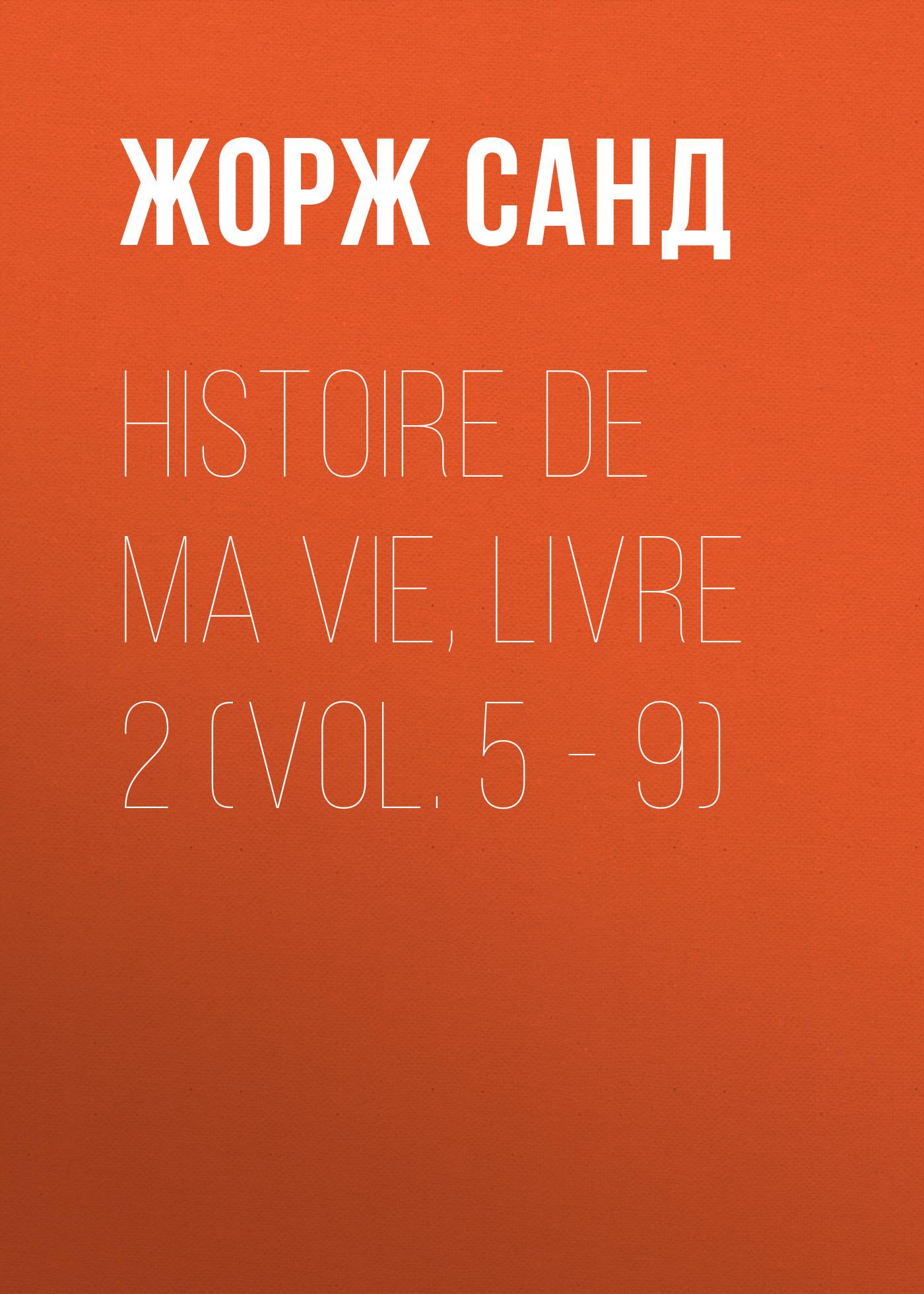 Жорж Санд Histoire de ma Vie, Livre 2 (Vol. 5 - 9) delf a2 livre cd