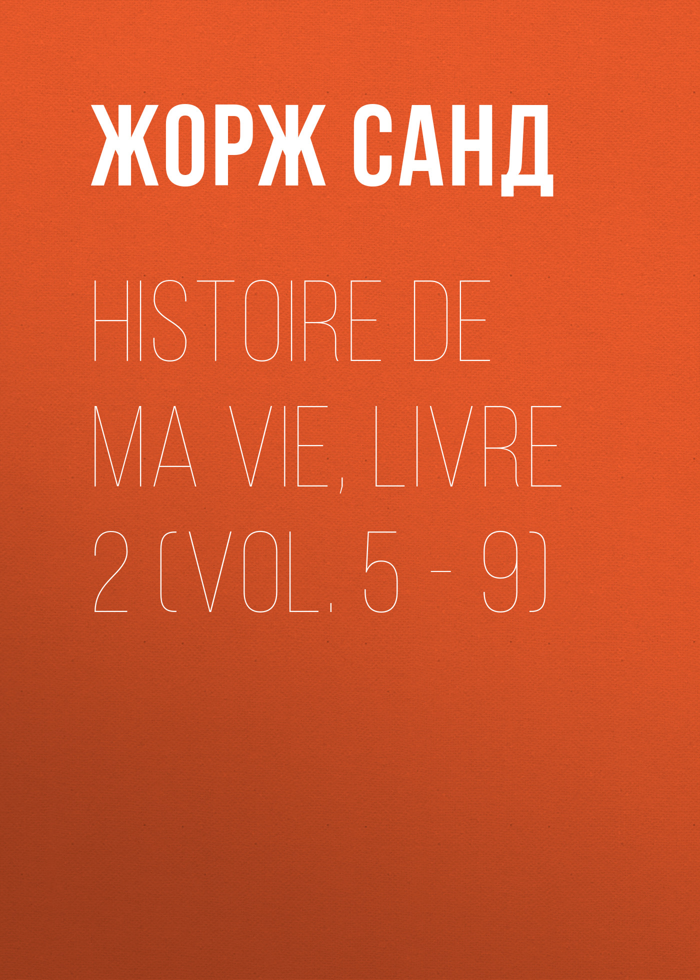 Жорж Санд Histoire de ma Vie, Livre 2 (Vol. 5 - 9) adosphere 2 livre cd