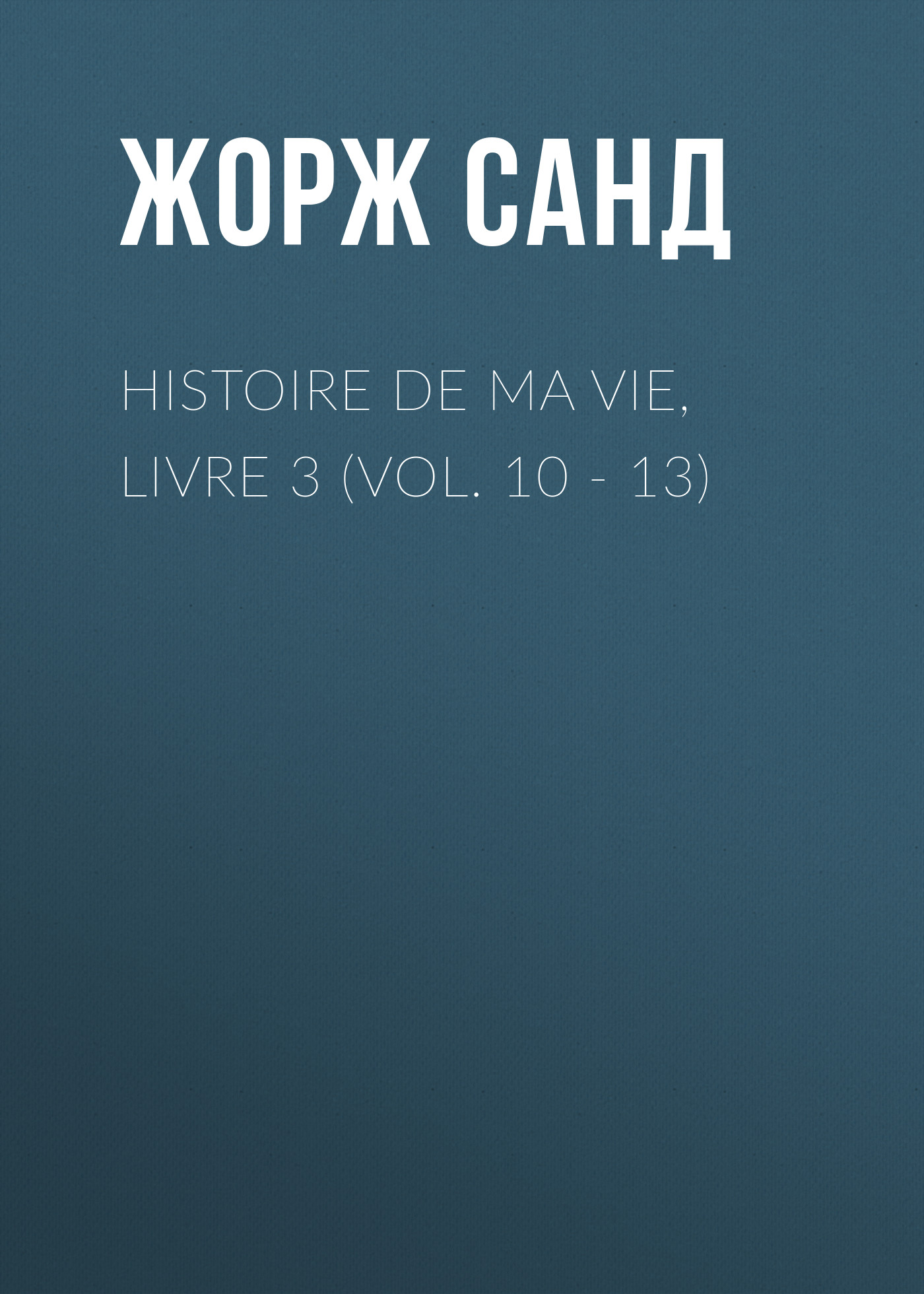 histoire de ma vie livre 3 vol 10 13