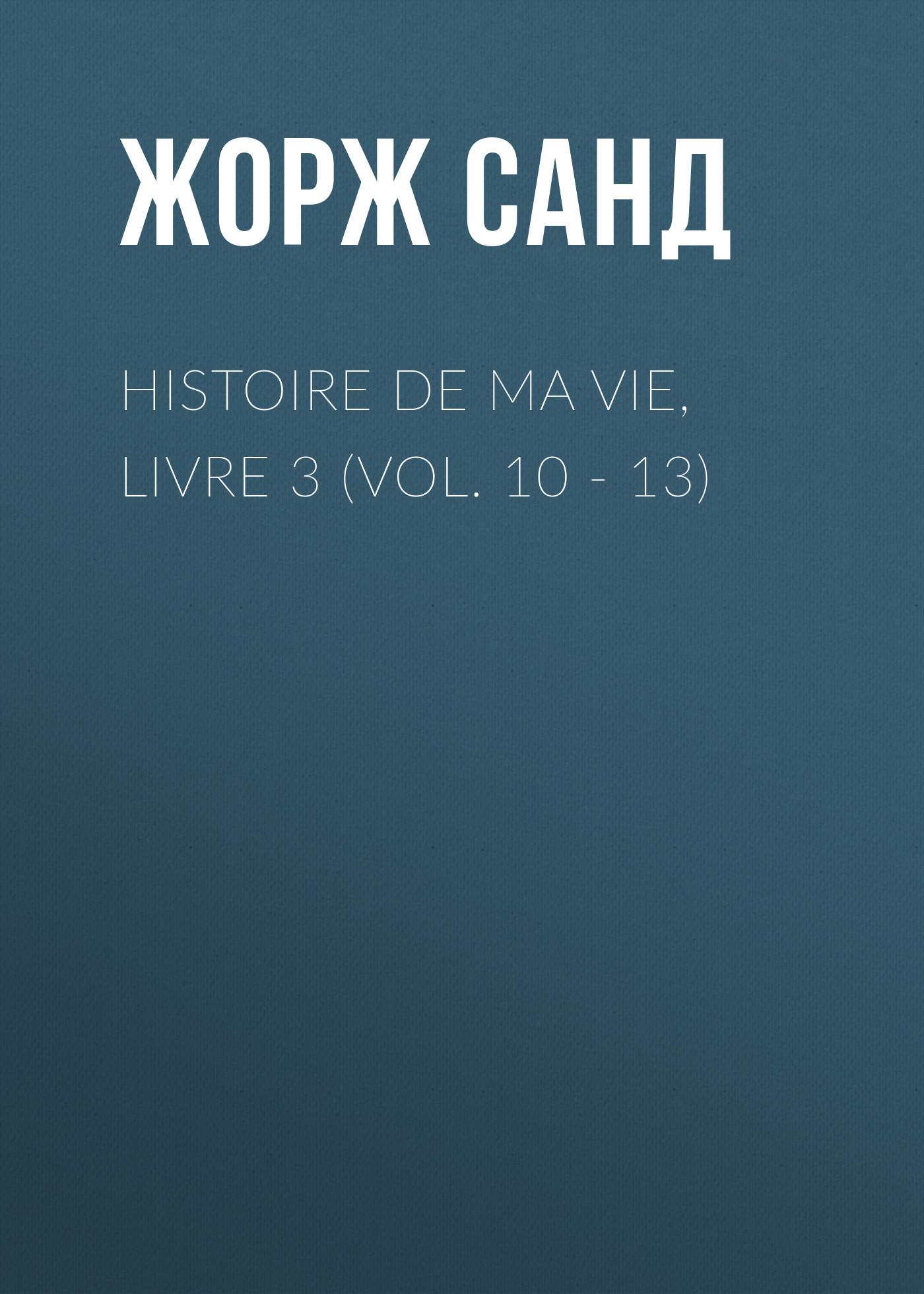 Жорж Санд Histoire de ma Vie, Livre 3 (Vol. 10 - 13)