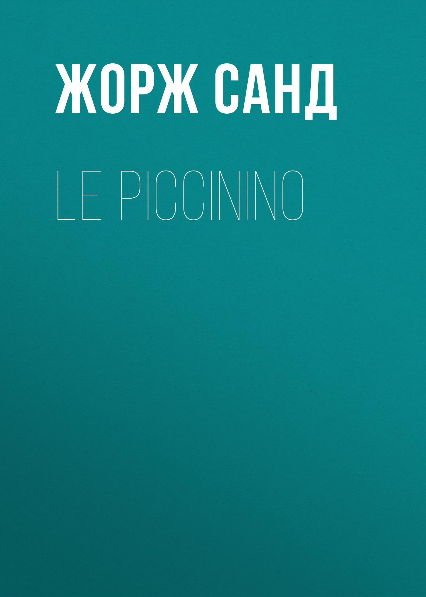 Жорж Санд Le Piccinino