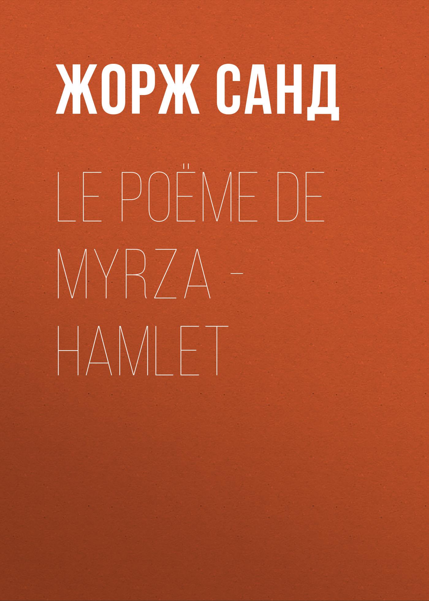 Жорж Санд Le poëme de Myrza - Hamlet wanted hamlet