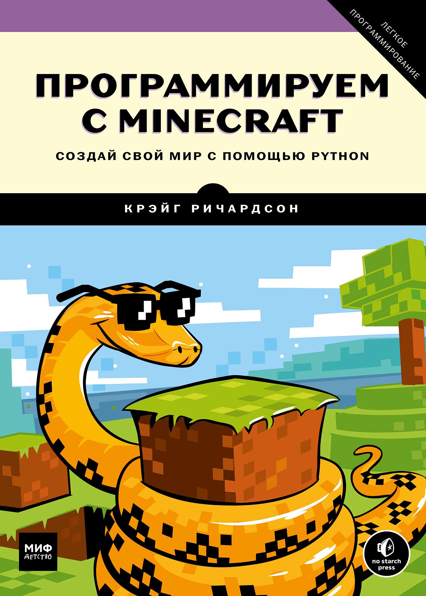 Крэйг Ричардсон Программируем с Minecraft. Создай свой мир с помощью Python шуманн ханс георг python для детей