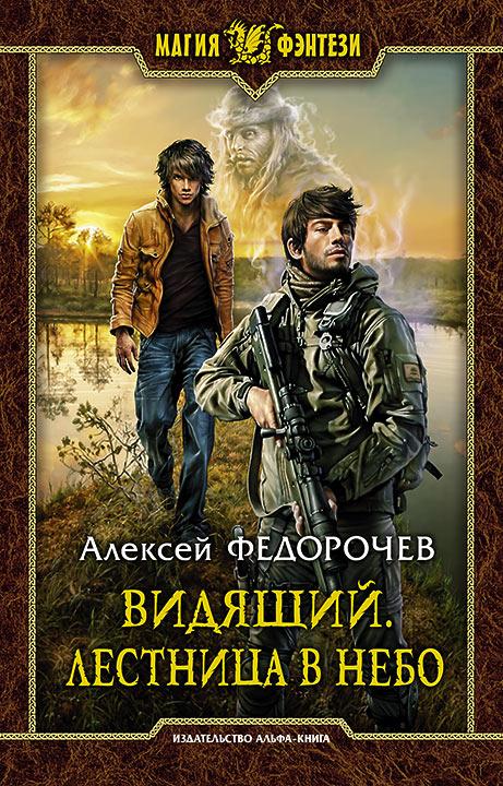 Алексей Федорочев Видящий. Лестница в небо
