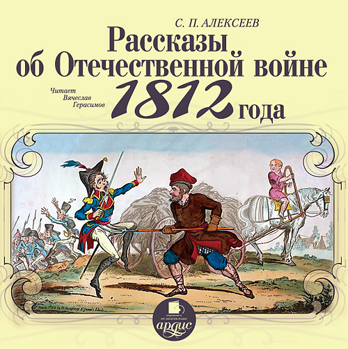 цена на Сергей Алексеев Рассказы об отечественной войне 1812 года