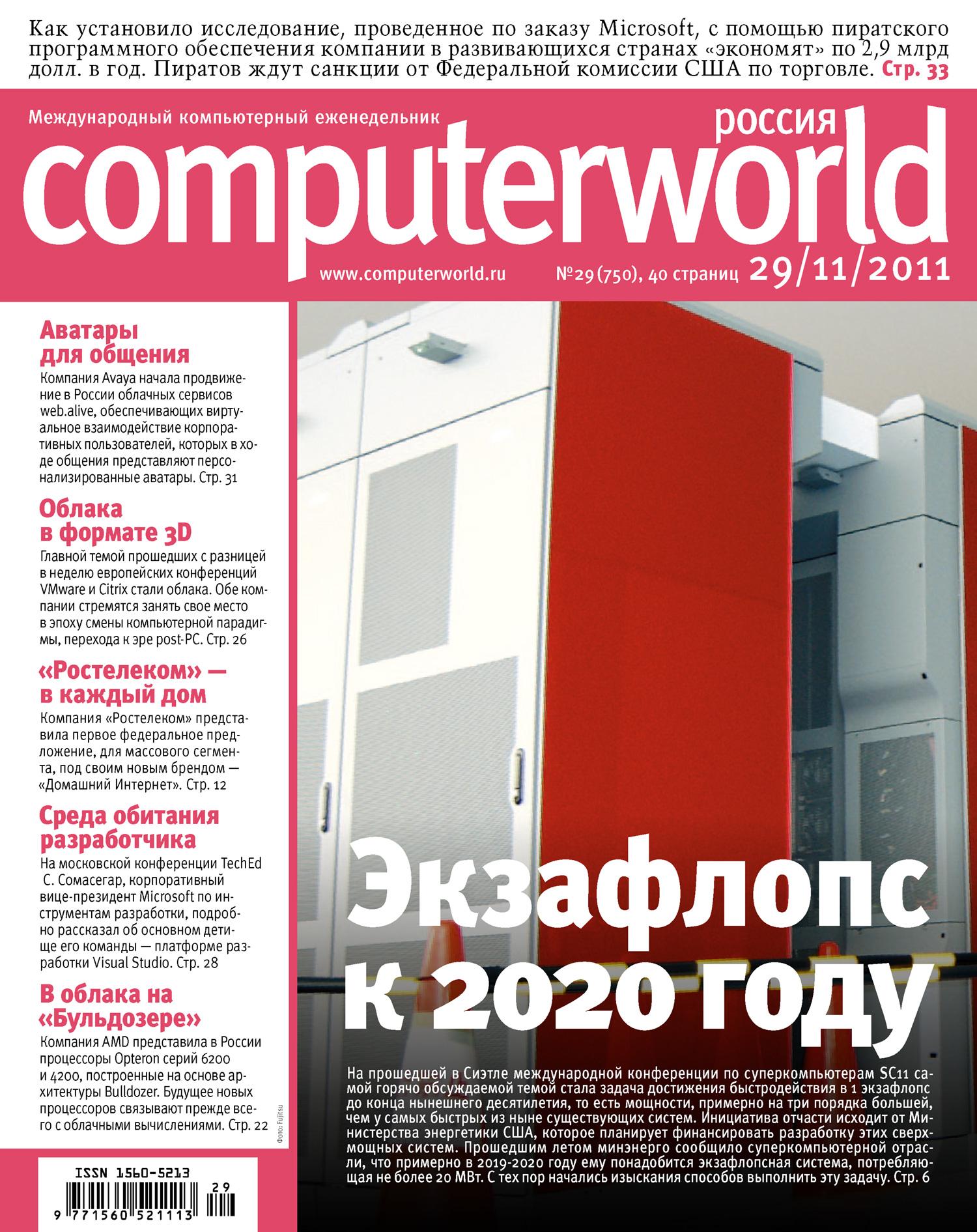 Журнал Computerworld Россия №29/2011