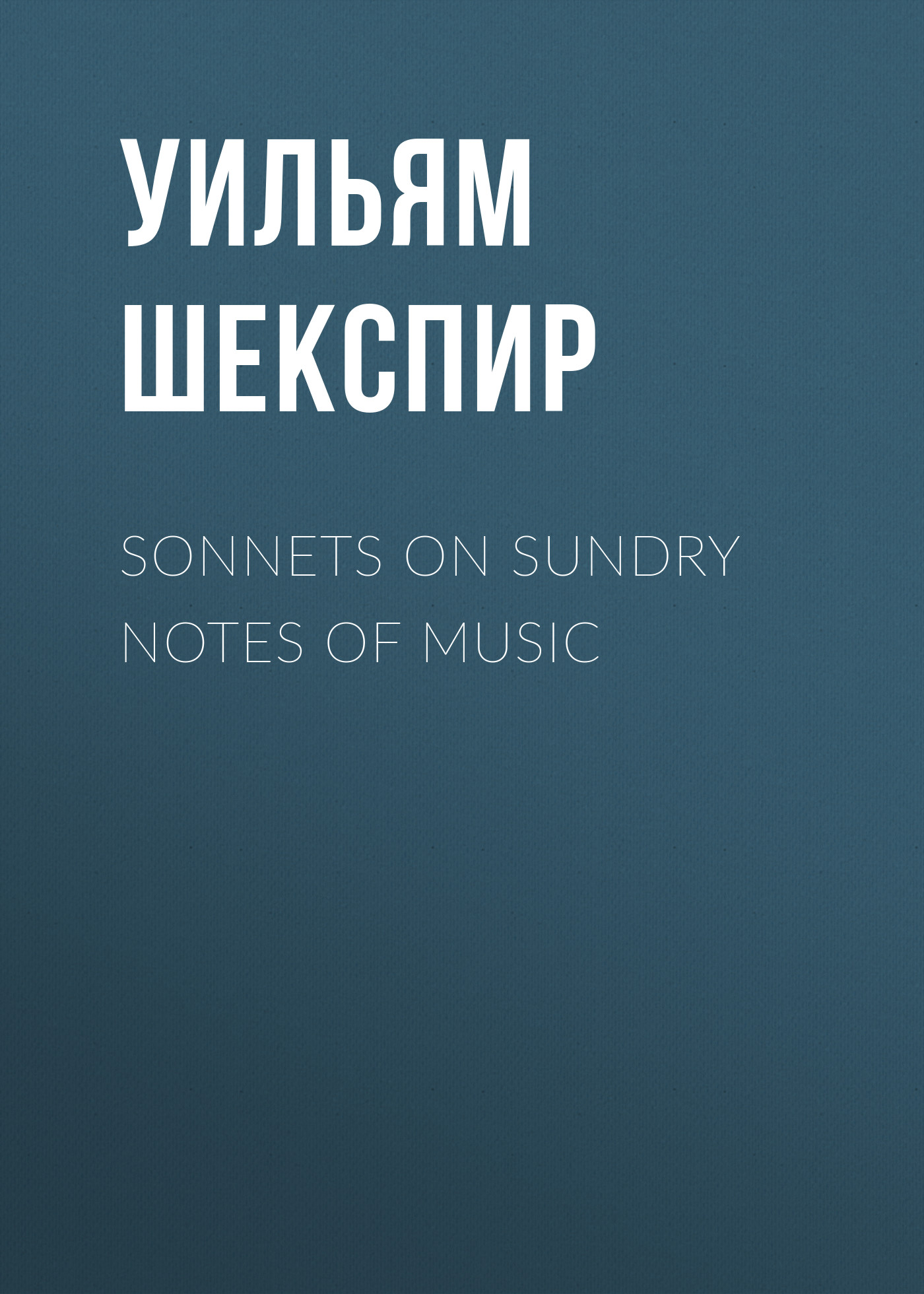 Уильям Шекспир Sonnets on Sundry Notes of Music уильям шекспир уильям шекспир сонеты william shakespeare sonnets