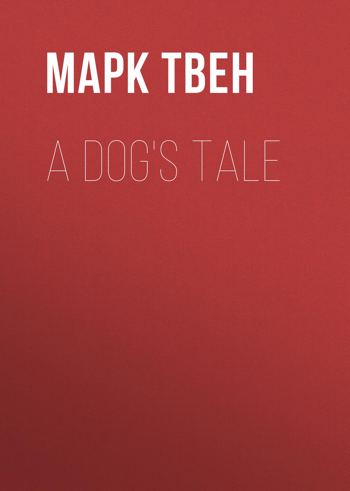 Марк Твен A Dog's Tale