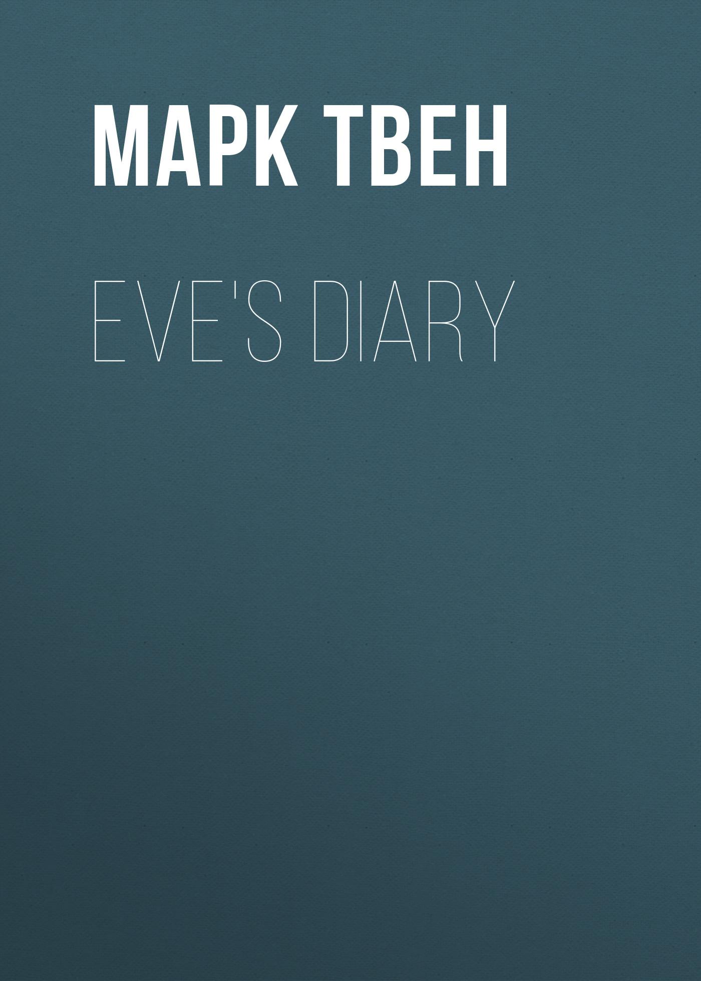 Марк Твен Eve's Diary