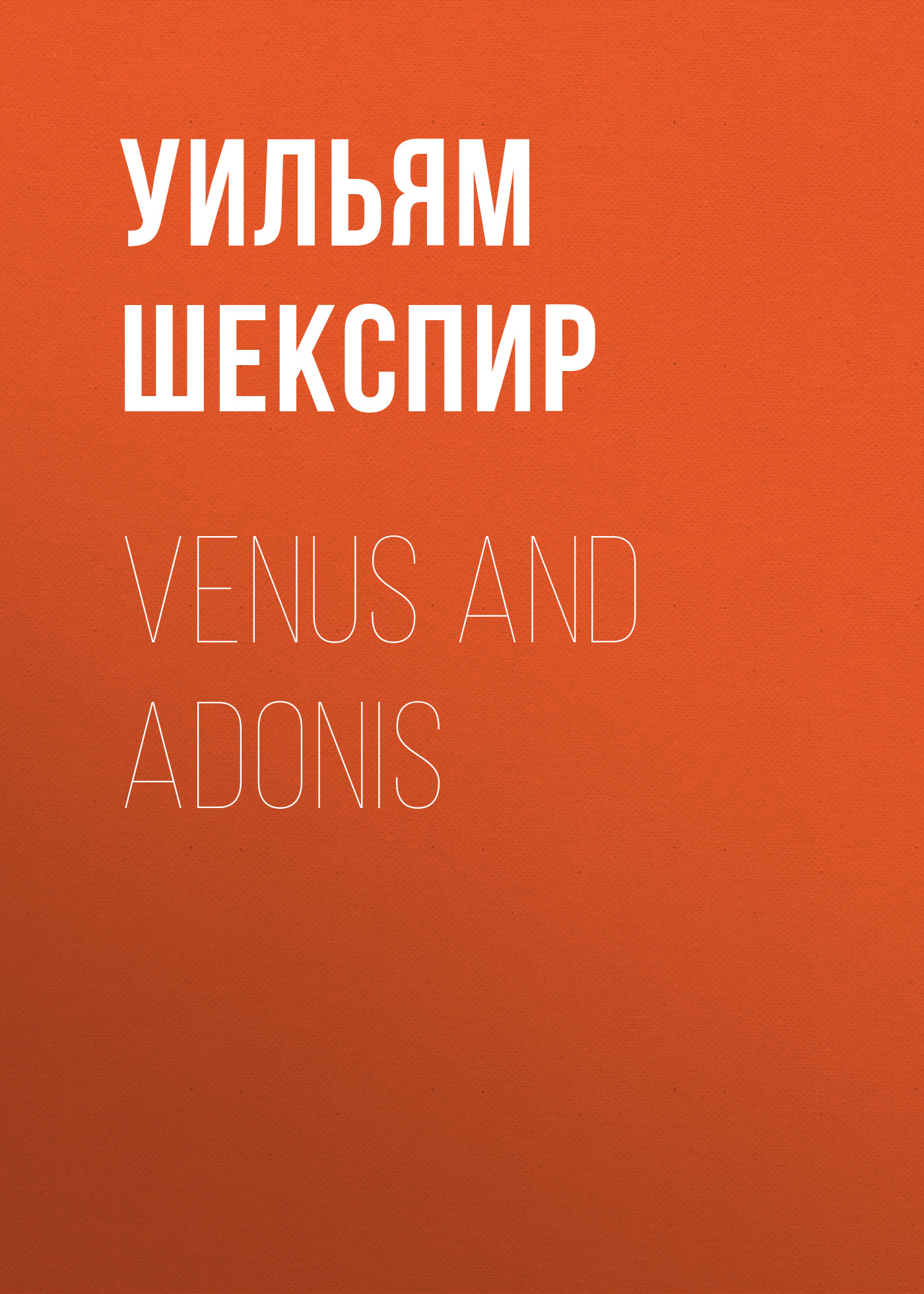 Уильям Шекспир Venus and Adonis цены онлайн
