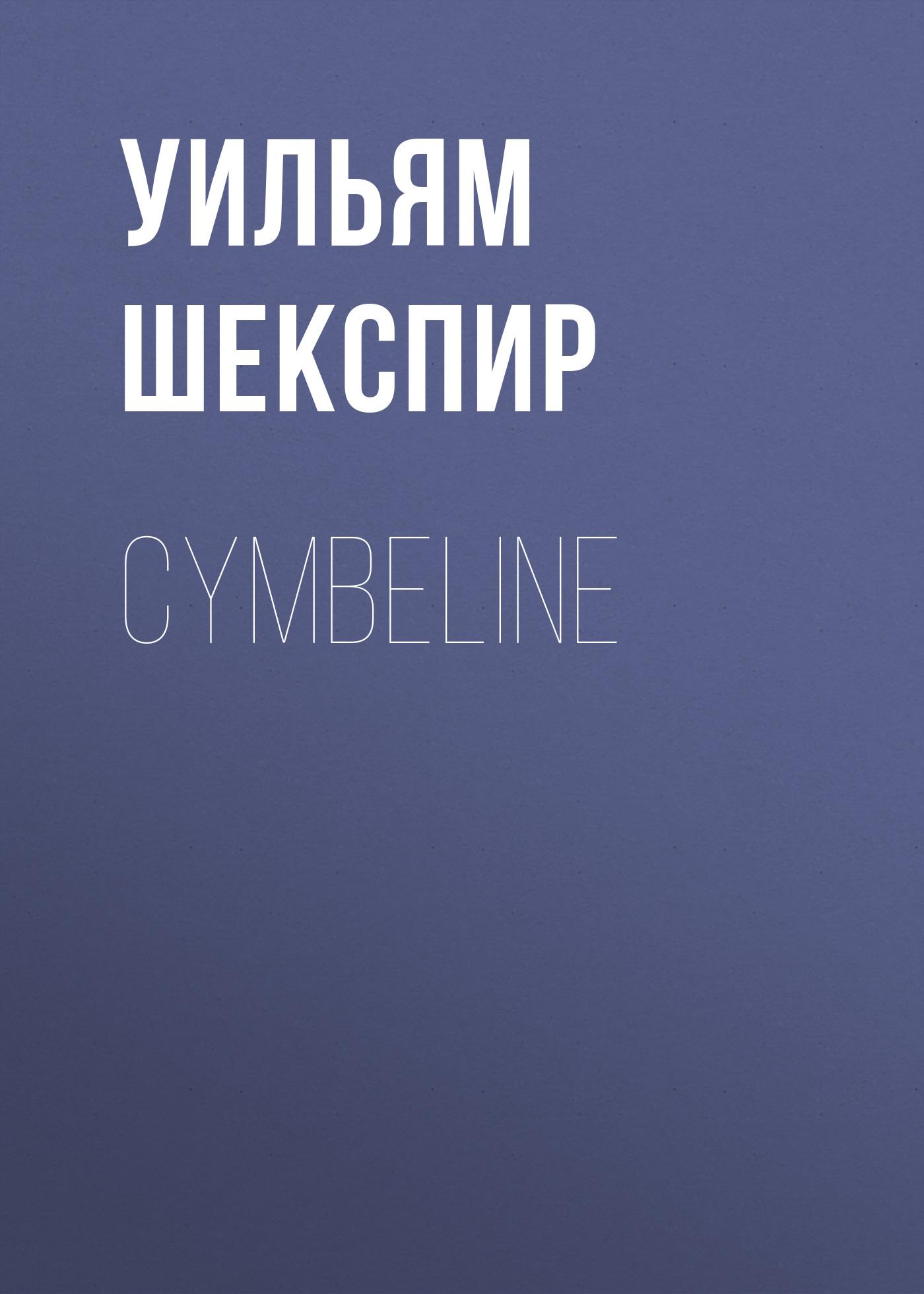 Уильям Шекспир Cymbeline цена и фото