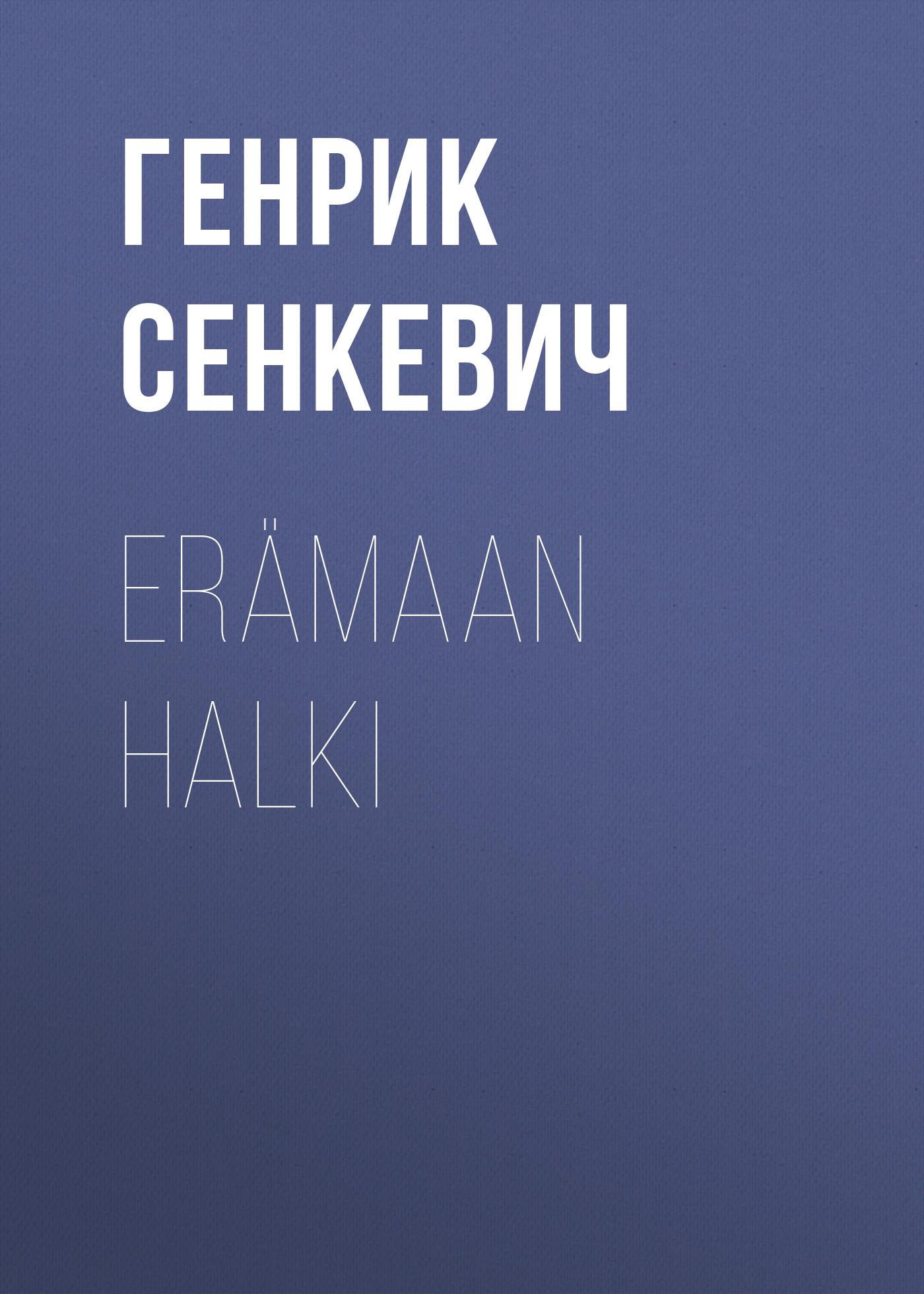 Генрик Сенкевич Erämaan halki евгений стаховский генрик сенкевич