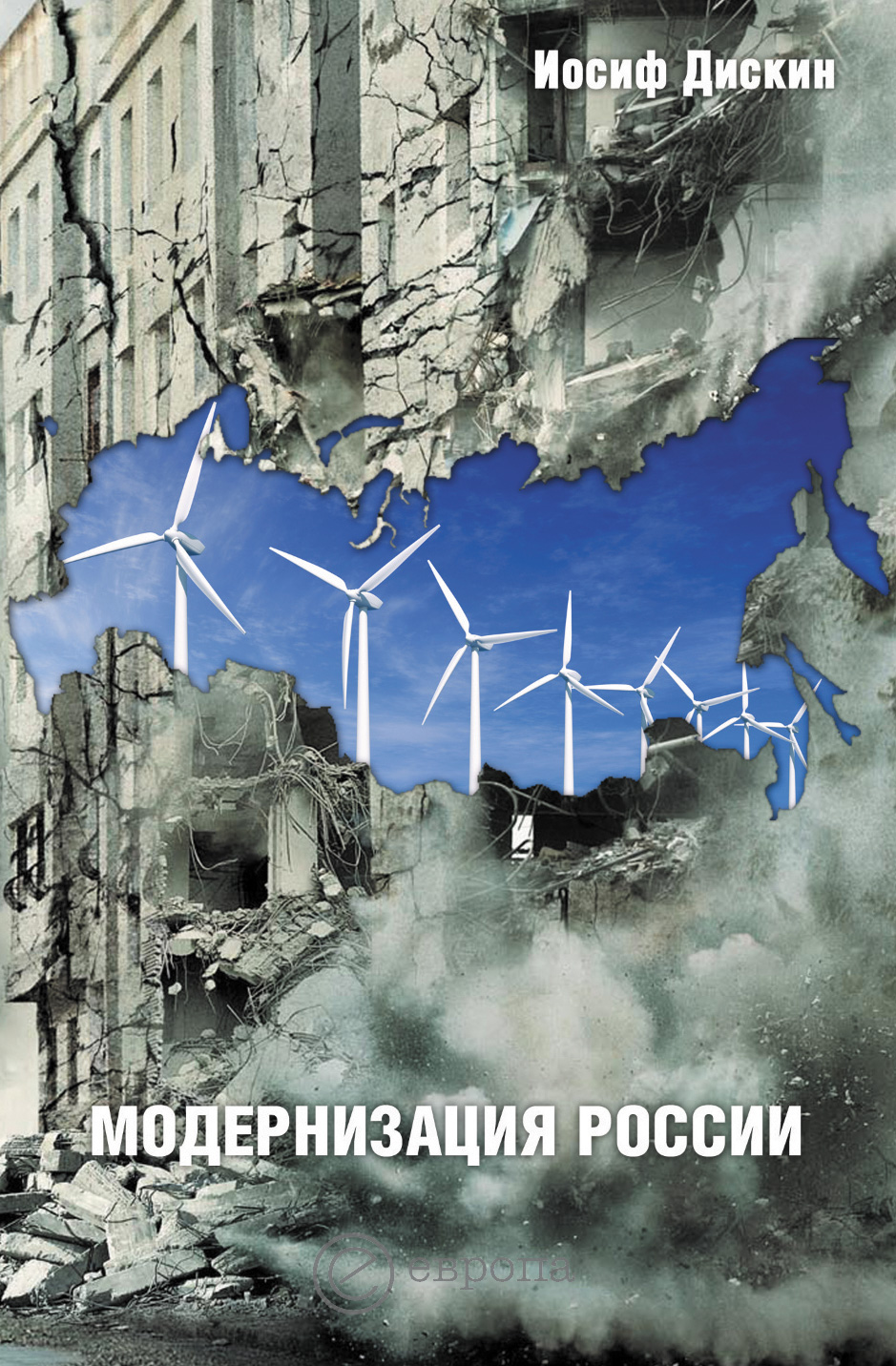 Модернизация России: сохранится ли после 2012 года? Уроки по ходу