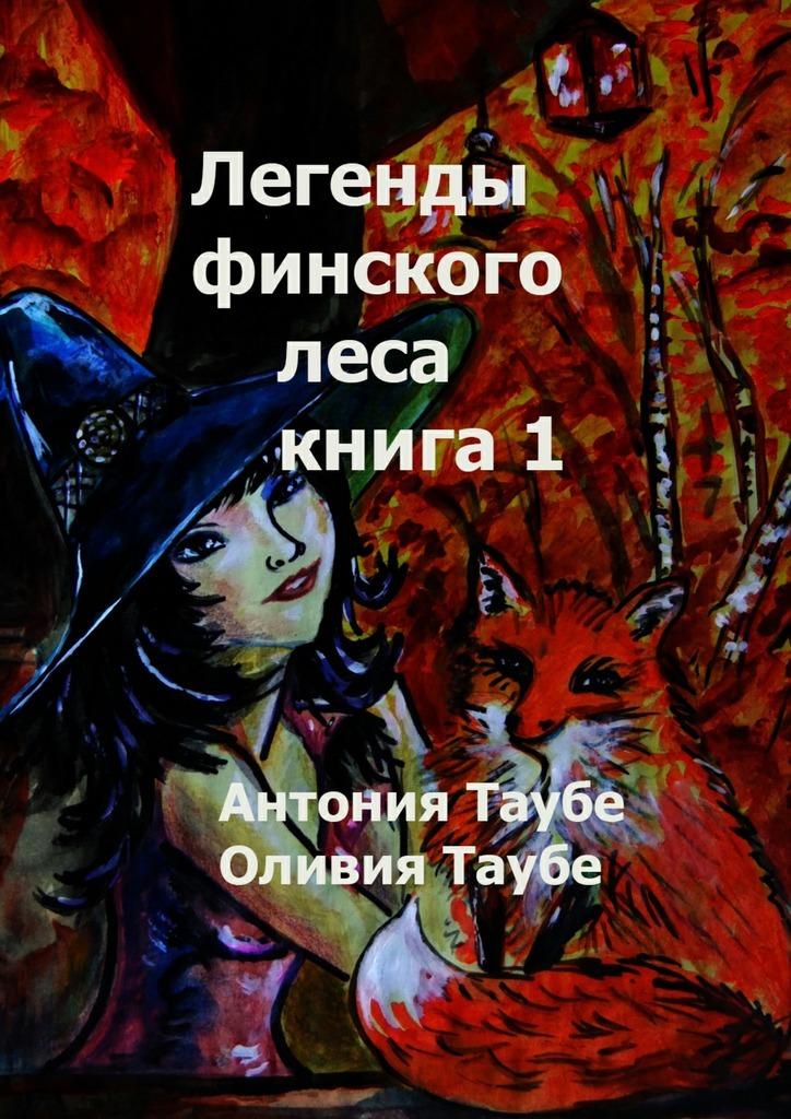 Антония Таубе Легенды финского леса. Книга 1 приключения эльфов и гномов