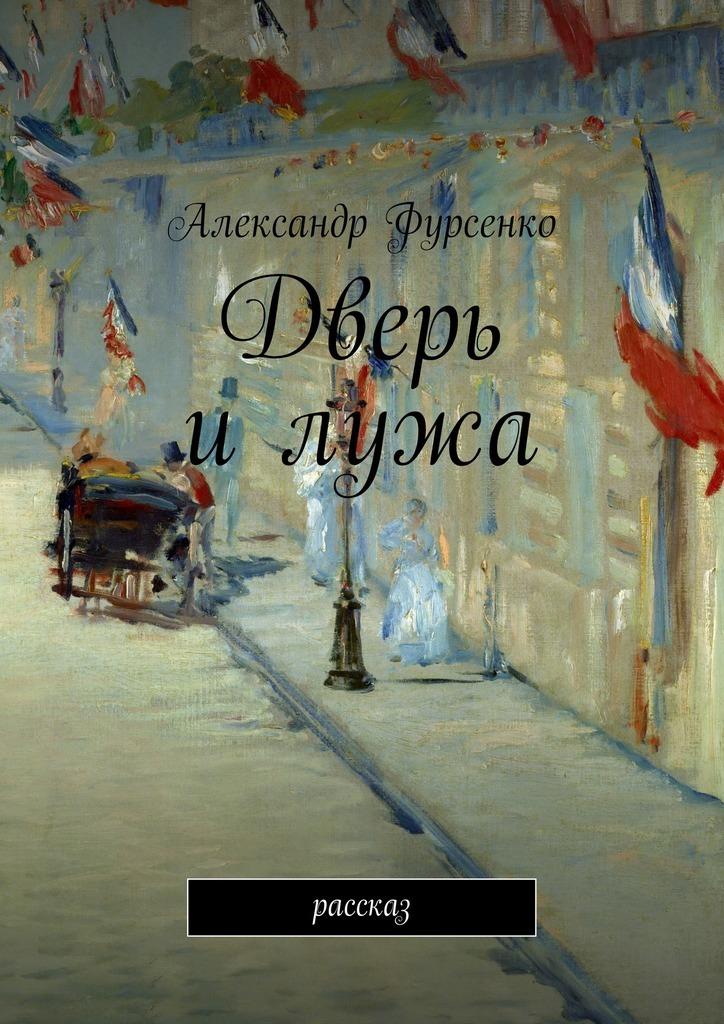 Александр Фурсенко Дверь илужа. Рассказ луганцев т бермудский любовный треугольник