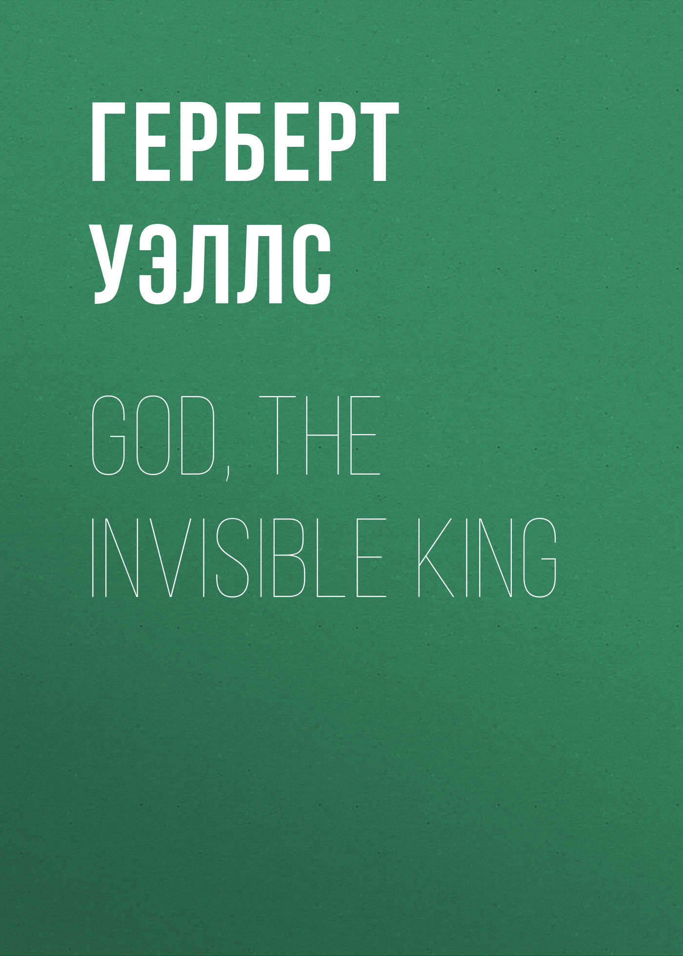 Герберт Джордж Уэллс God, the Invisible King
