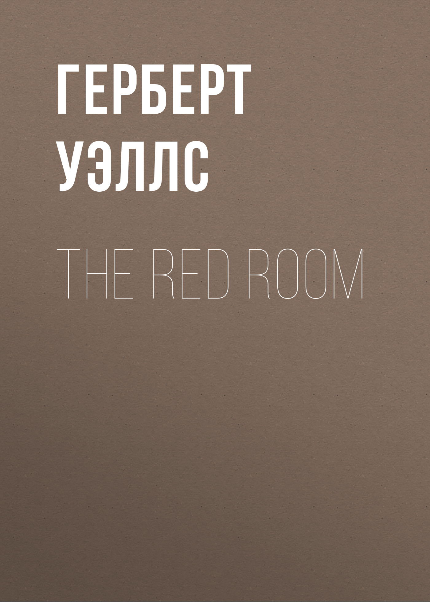 Герберт Джордж Уэллс The Red Room герберт джордж уэллс an englishman looks at the world