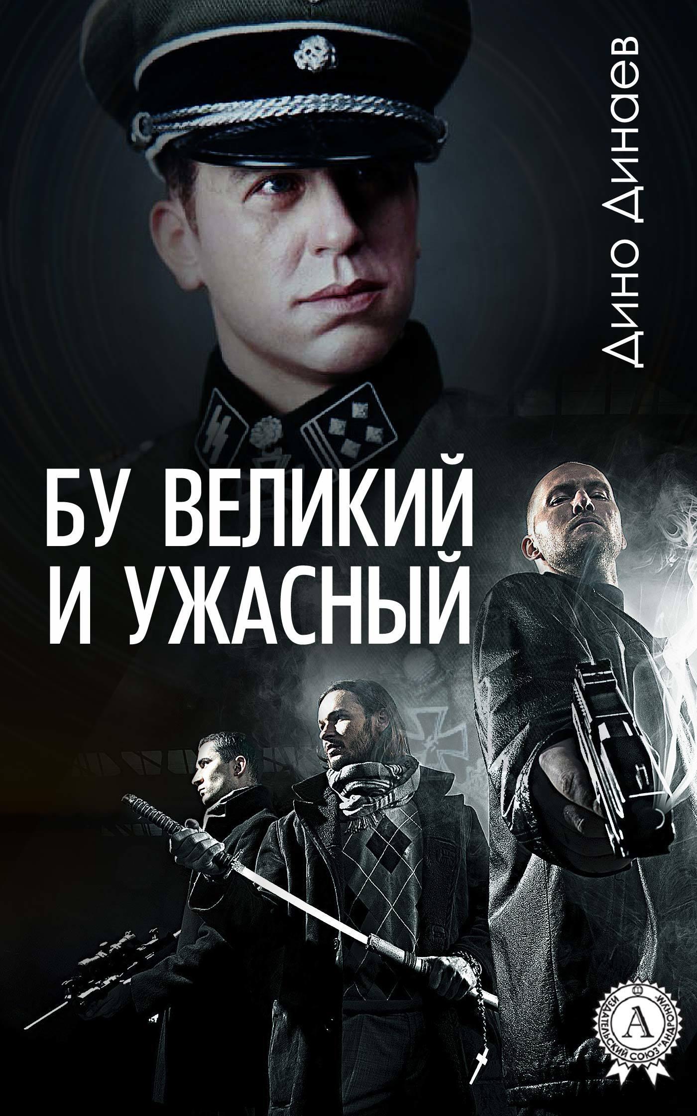 Дино Динаев великий и ужасный