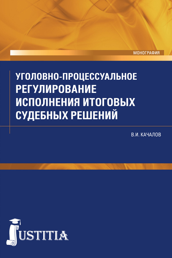 Виктор Иванович Качалов Уголовно-процессуальное регулирование исполнения итоговых судебных решений