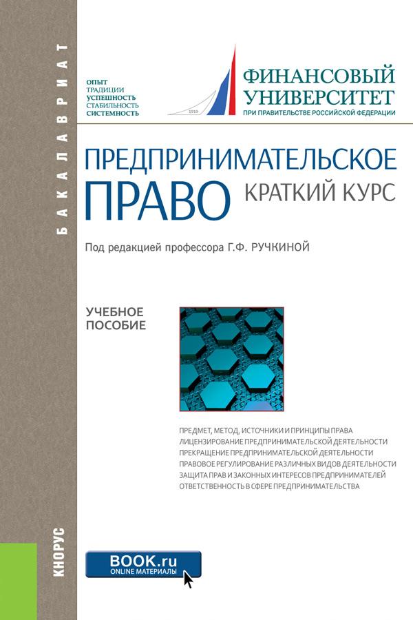Е. Л. Венгеровский Предпринимательское право. Краткий курс