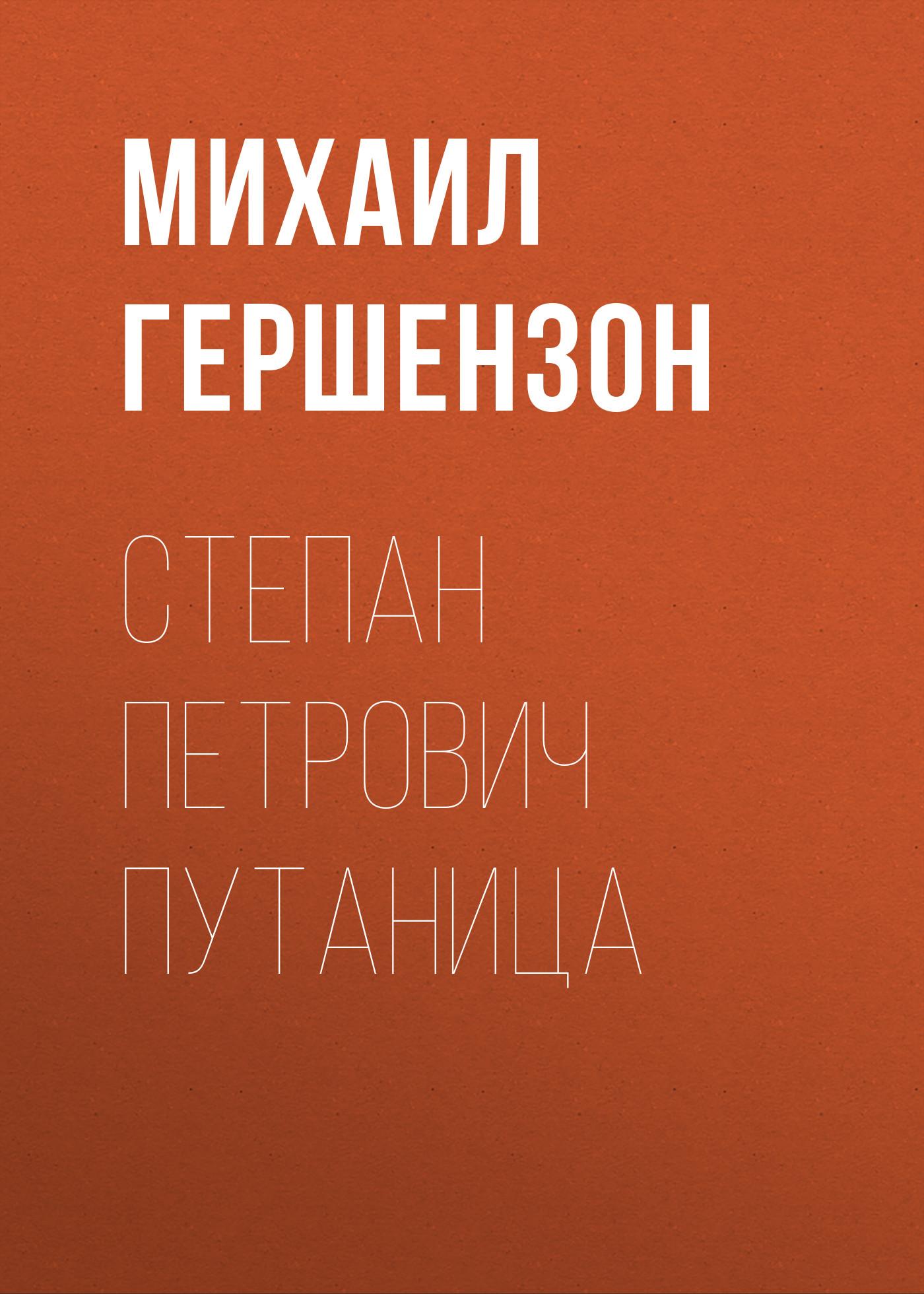 Михаил Гершензон Степан Петрович Путаница степан писахов архангельские сказки