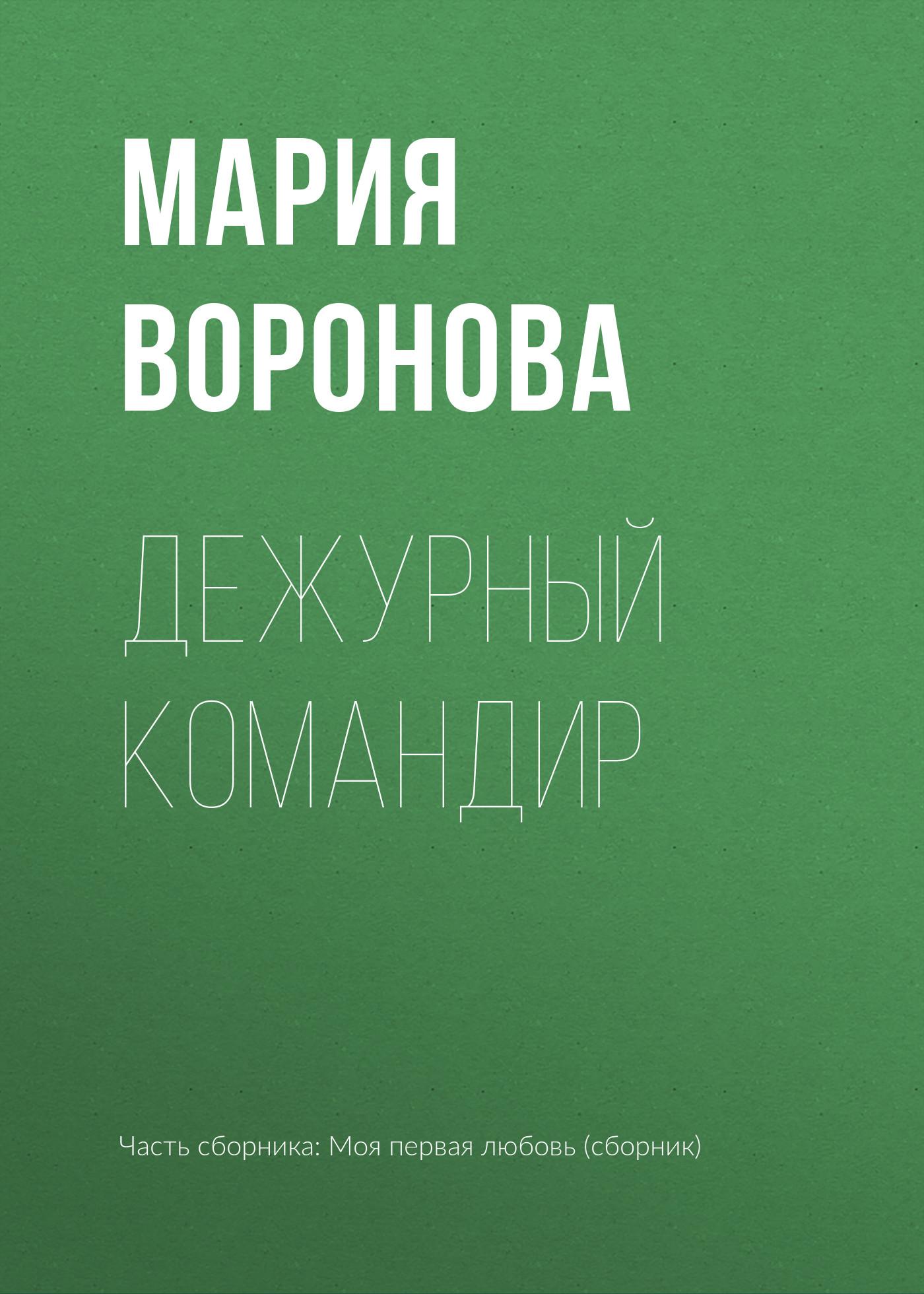 Мария Воронова Дежурный командир