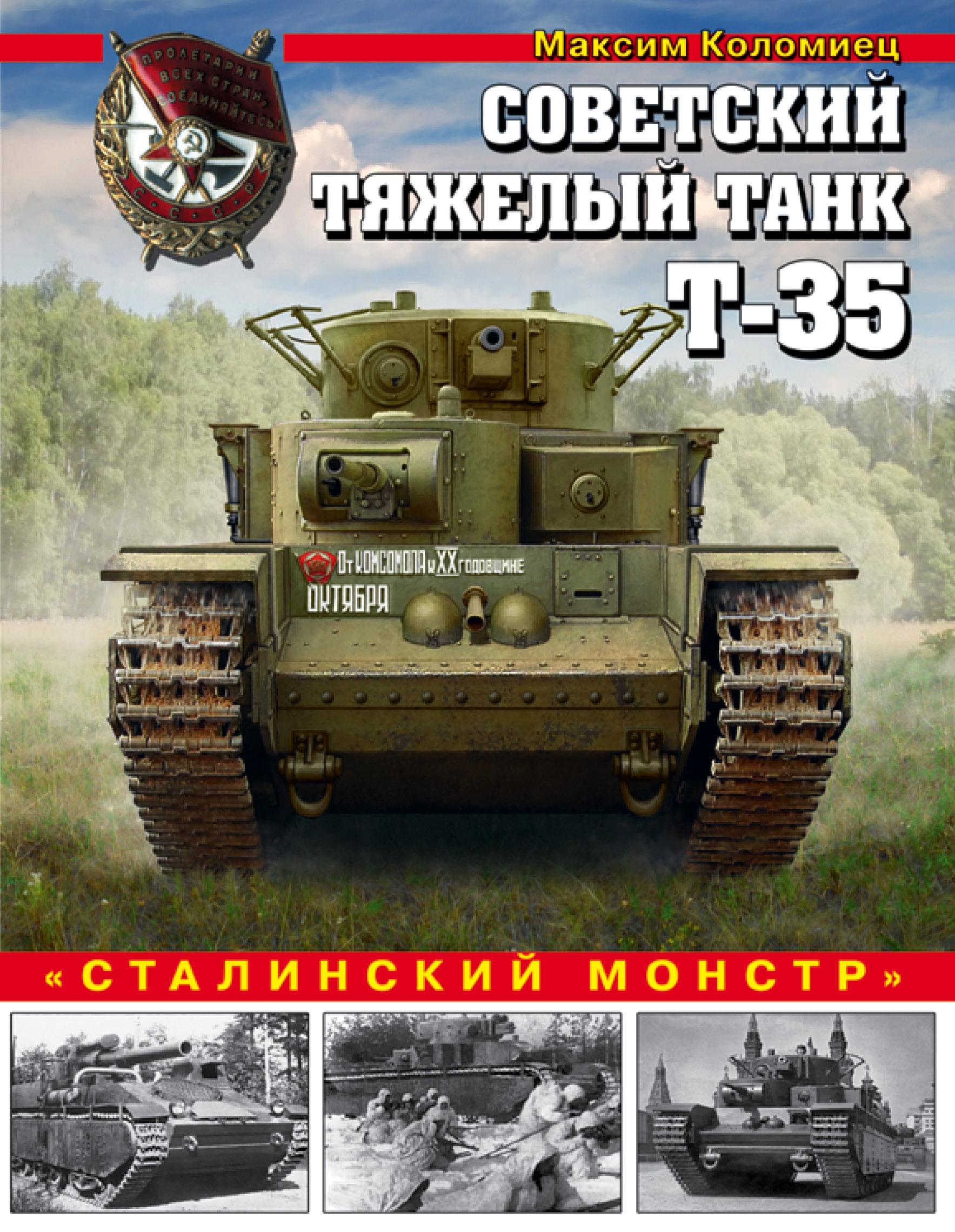 Максим Коломиец Советский тяжелый танк Т-35. «Сталинский монстр» коломиец м советский тяжелый танк т 35 сталинский монстр