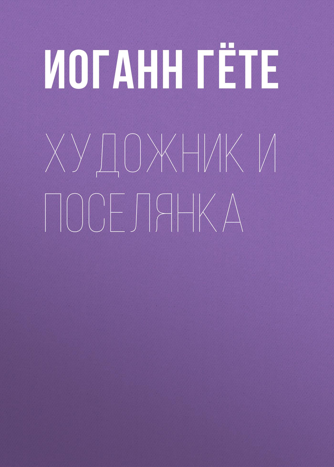 khudozhnik i poselyanka