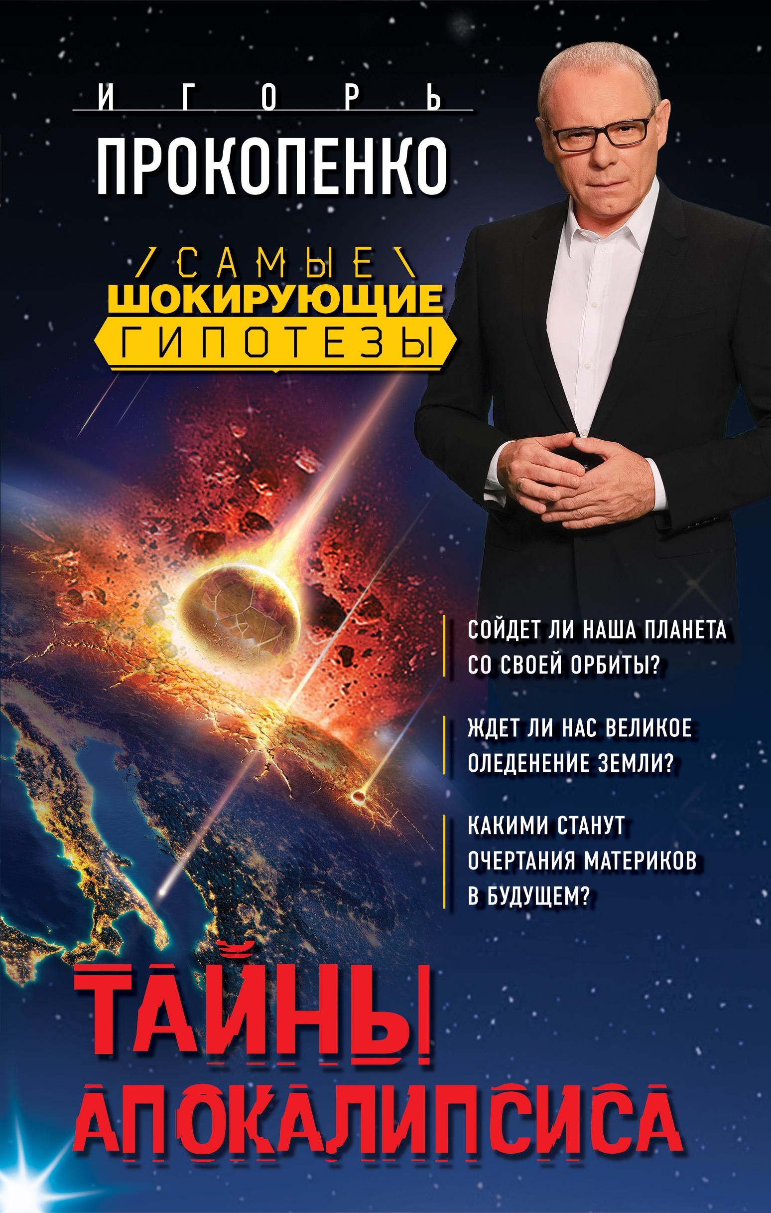 Игорь Прокопенко Тайны Апокалипсиса цена