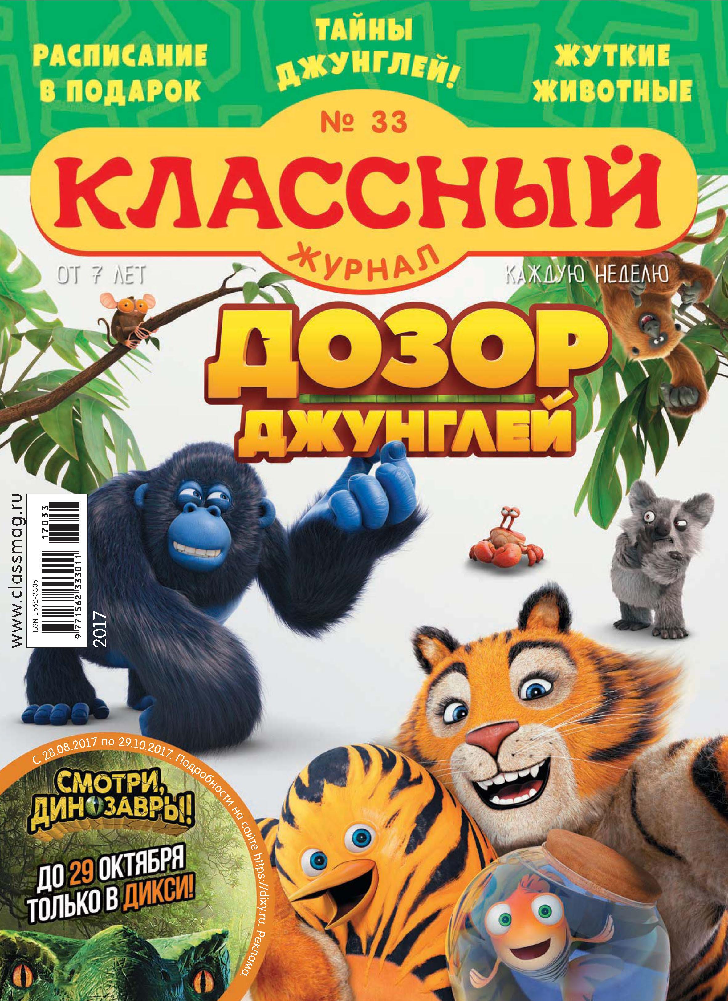Открытые системы Классный журнал №33/2017 открытые системы классный журнал 15 2017