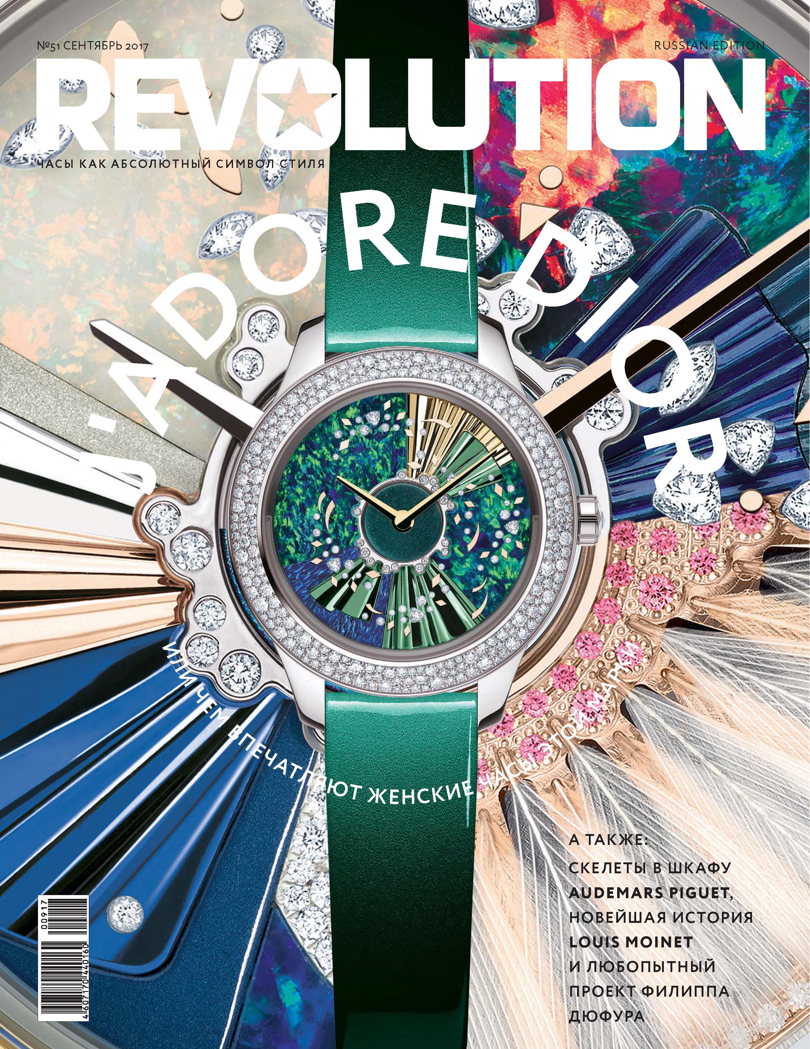 Отсутствует Журнал Revolution №51,сентябрь 2017 joseph nicholas g investing in hedge funds